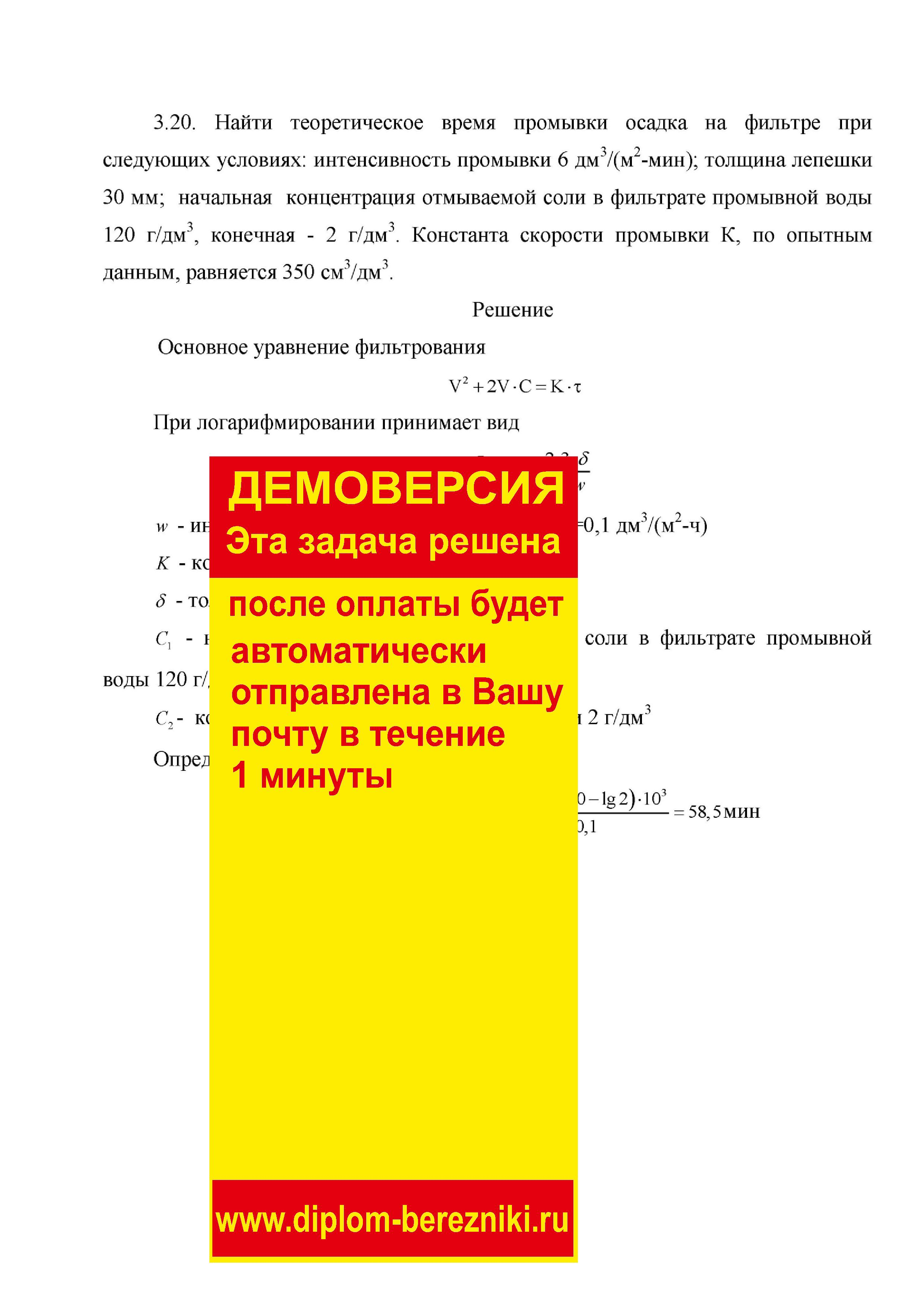 Решение задачи 3.20 по ПАХТ из задачника Павлова Романкова Носкова