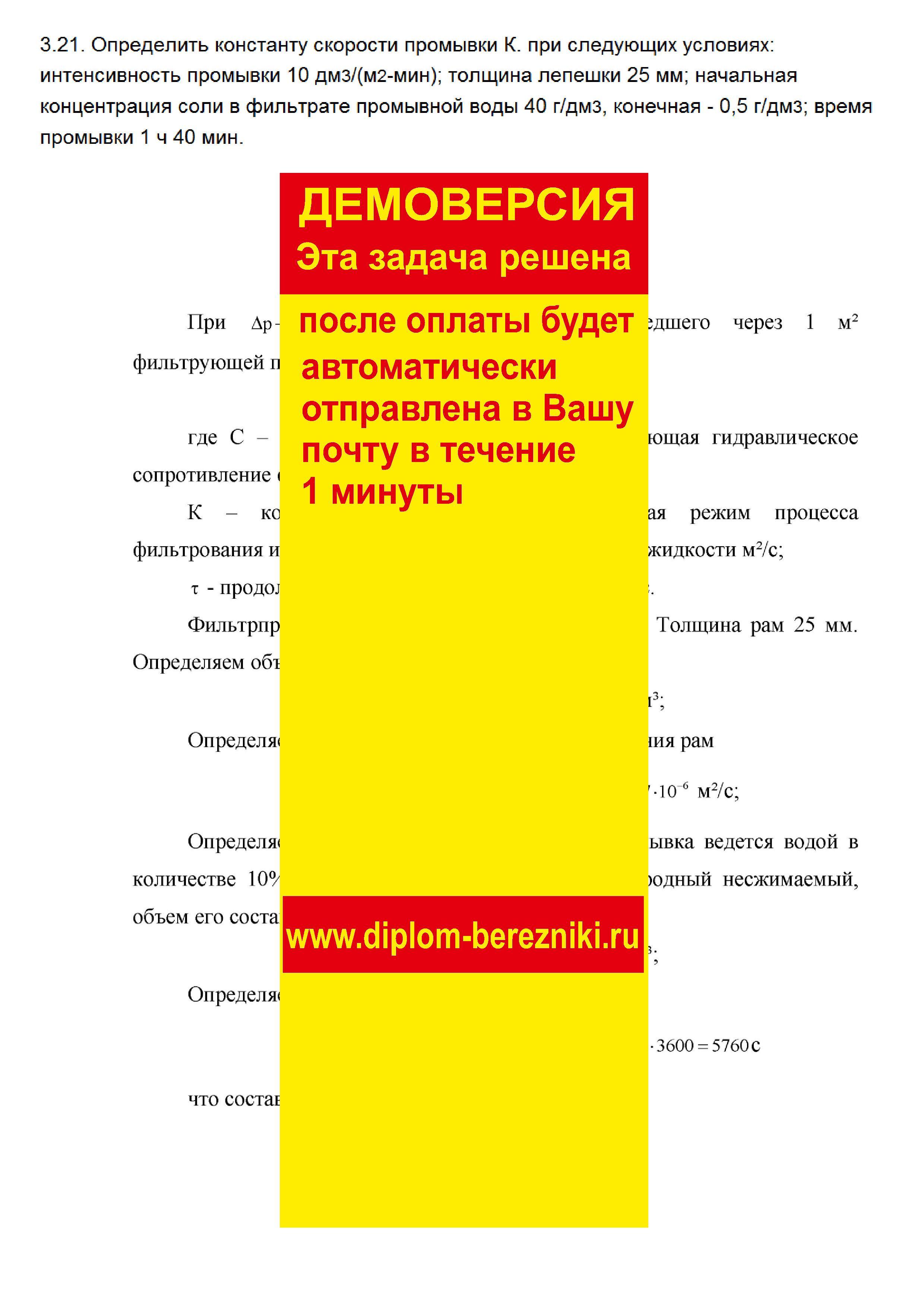 Решение задачи 3.21 по ПАХТ из задачника Павлова Романкова Носкова