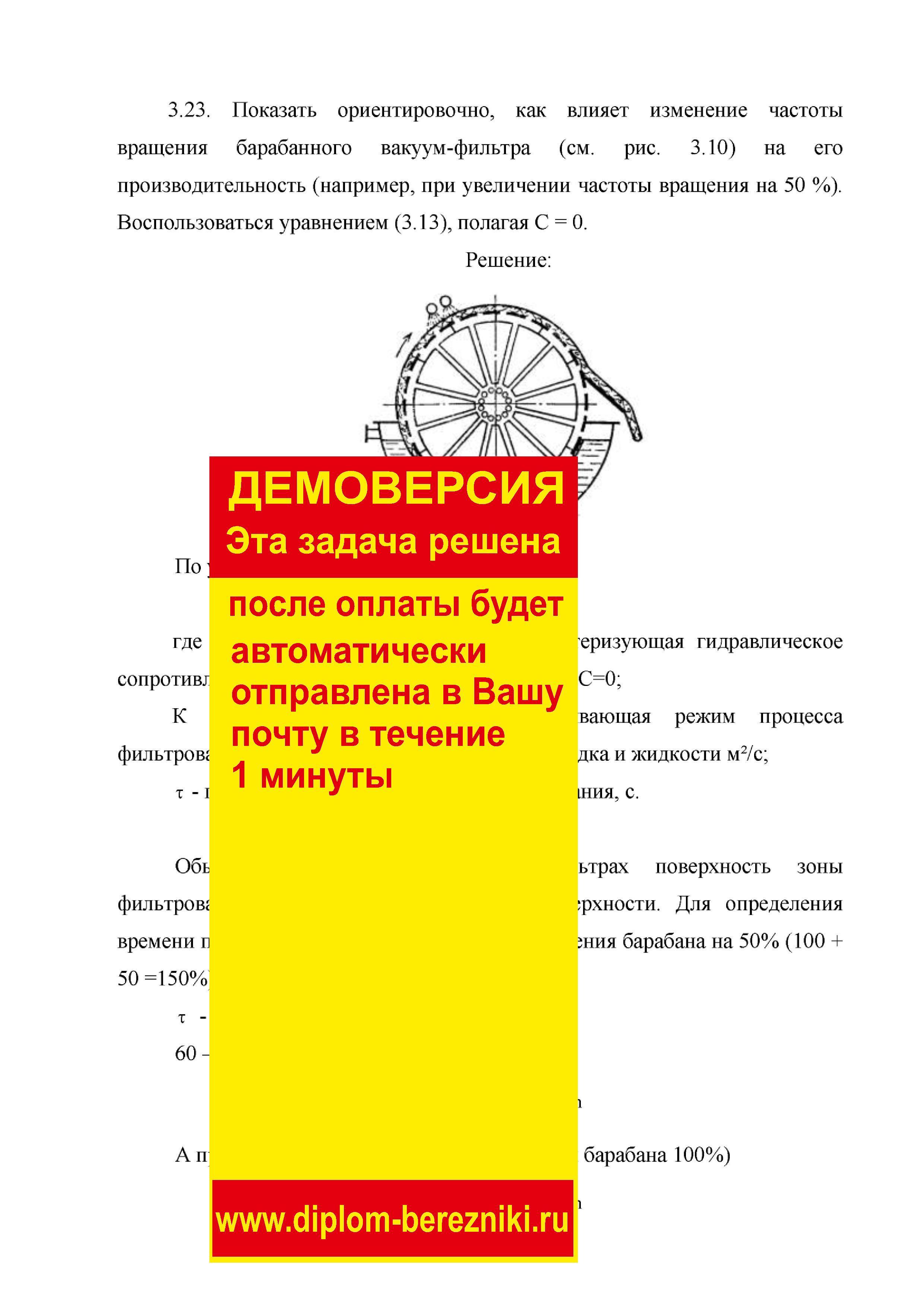 Решение задачи 3.23 по ПАХТ из задачника Павлова Романкова Носкова