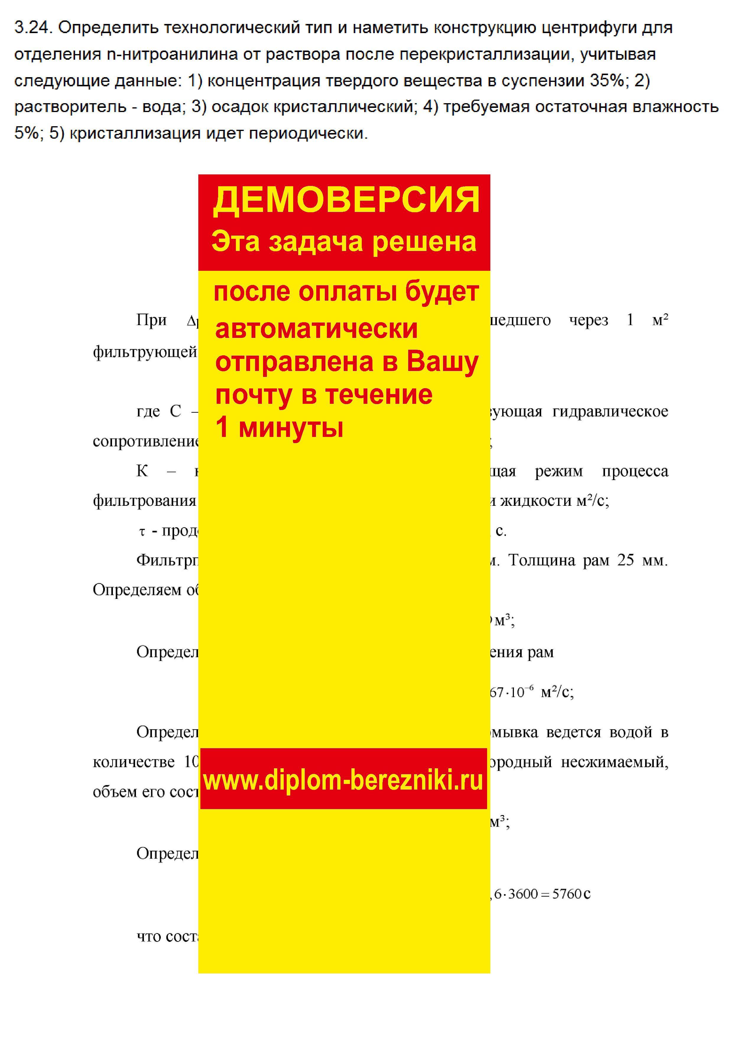 Решение задачи 3.24 по ПАХТ из задачника Павлова Романкова Носкова