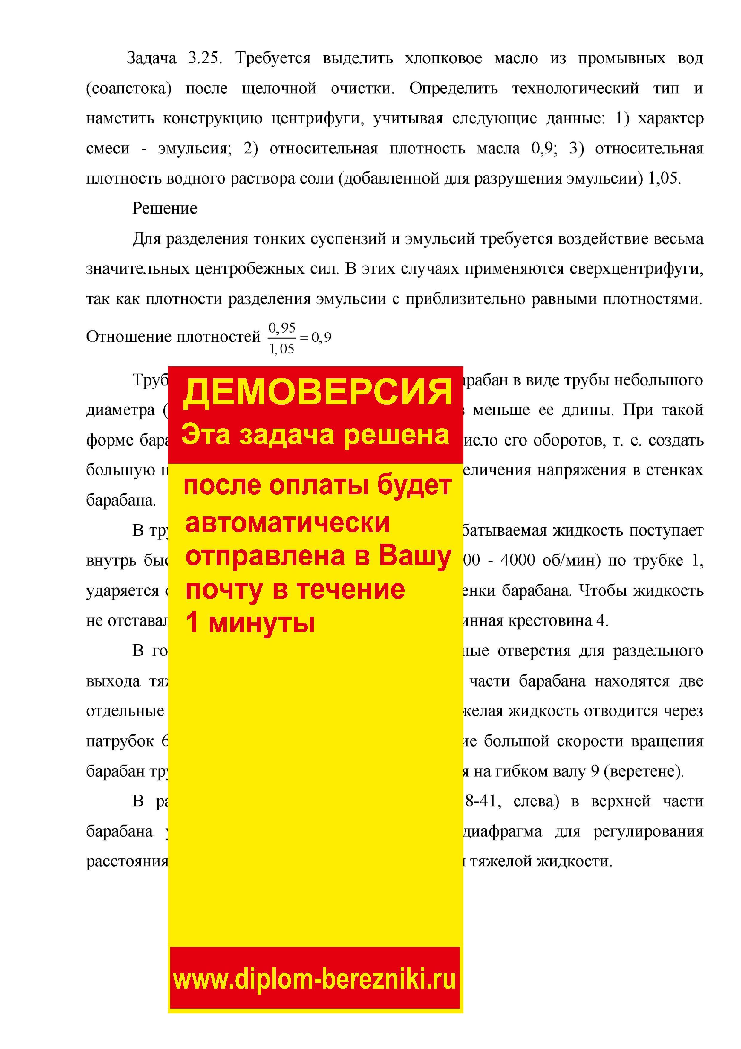 Решение задачи 3.25 по ПАХТ из задачника Павлова Романкова Носкова