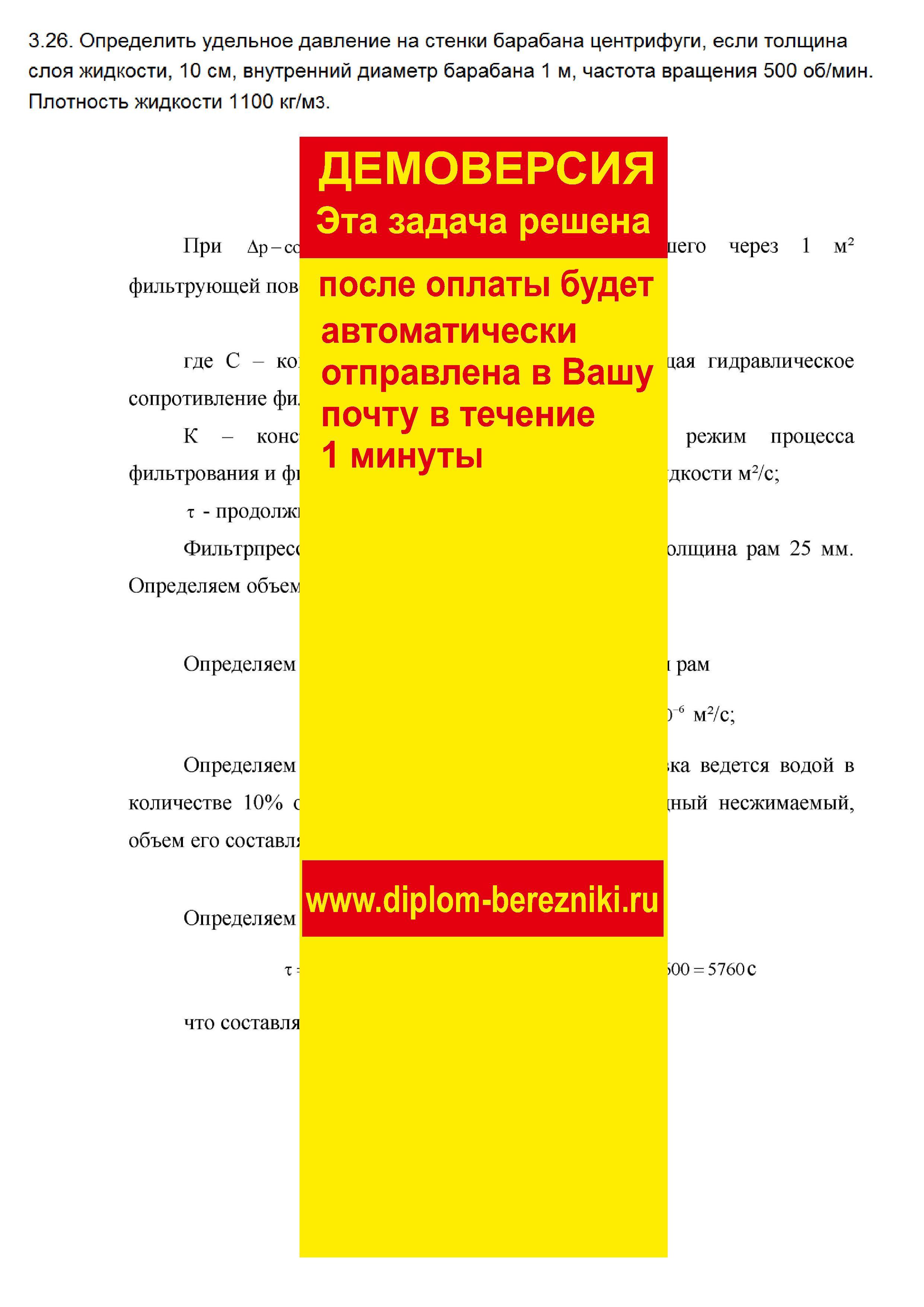 Решение задачи 3.26 по ПАХТ из задачника Павлова Романкова Носкова