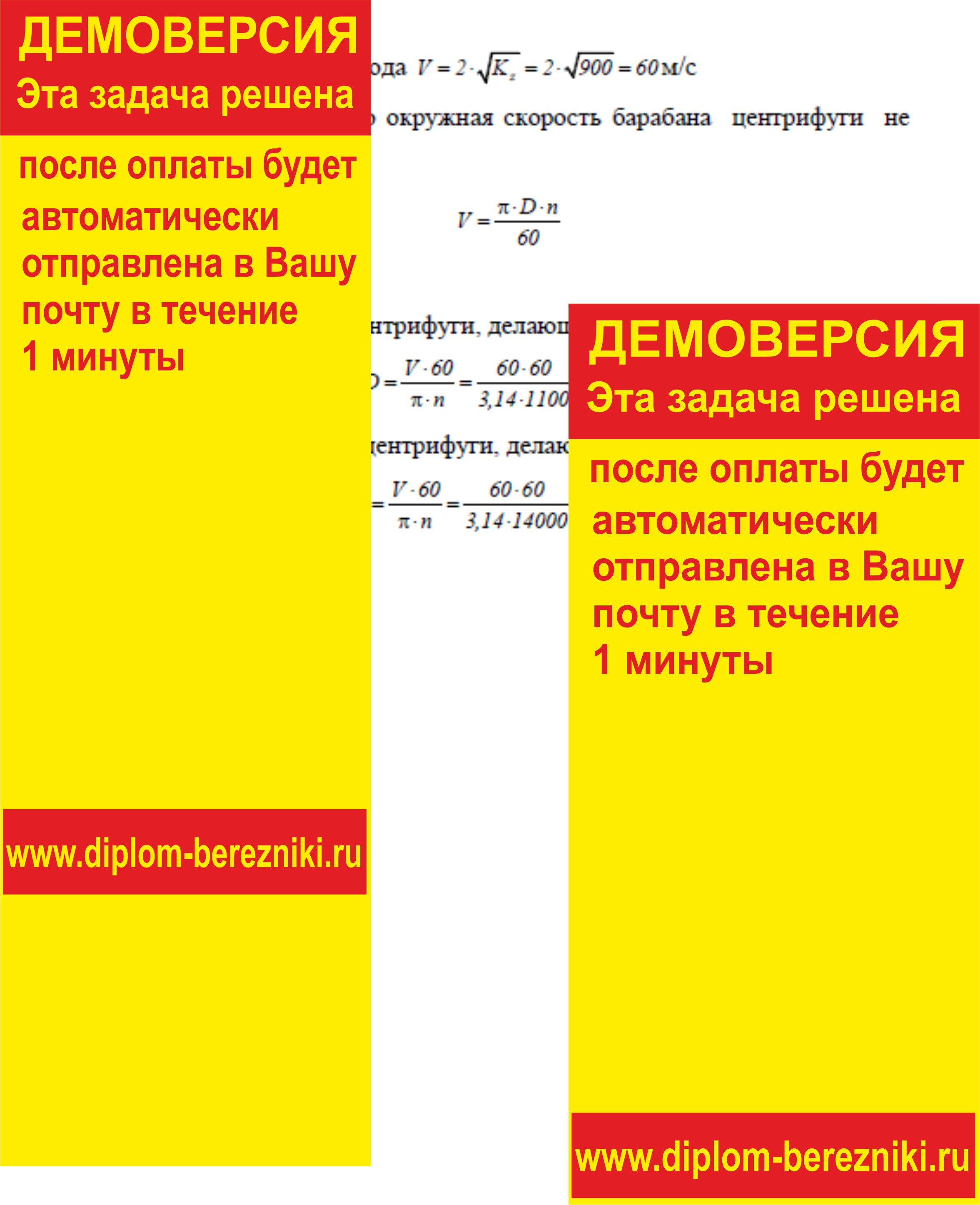 Решение задачи 3.28 по ПАХТ из задачника Павлова Романкова Носкова