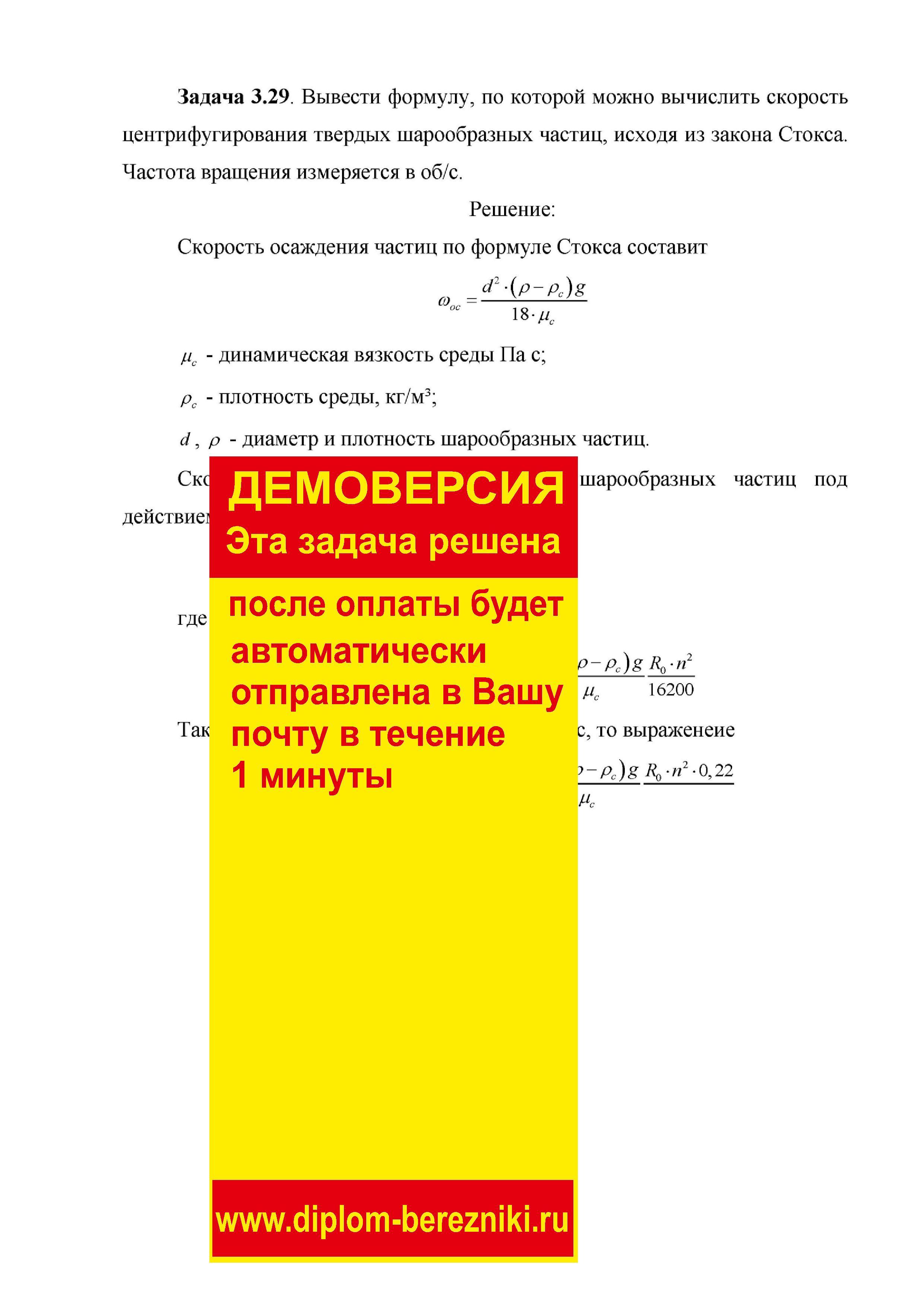 Решение задачи 3.29 по ПАХТ из задачника Павлова Романкова Носкова