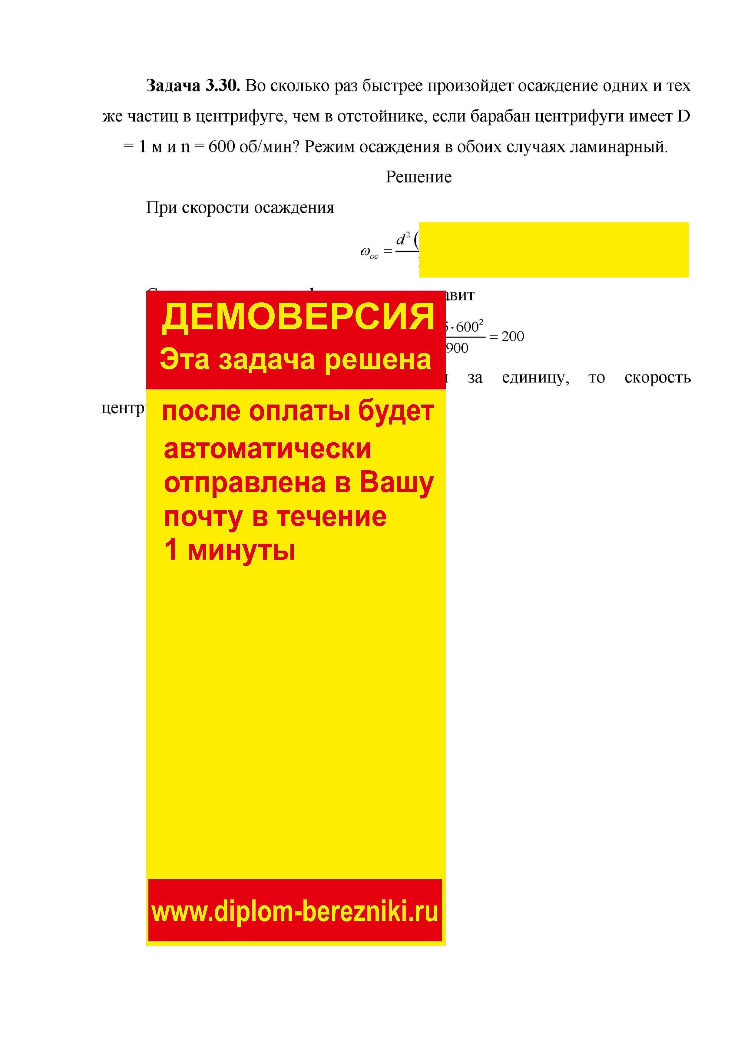 Решение задачи 3.30 по ПАХТ из задачника Павлова Романкова Носкова