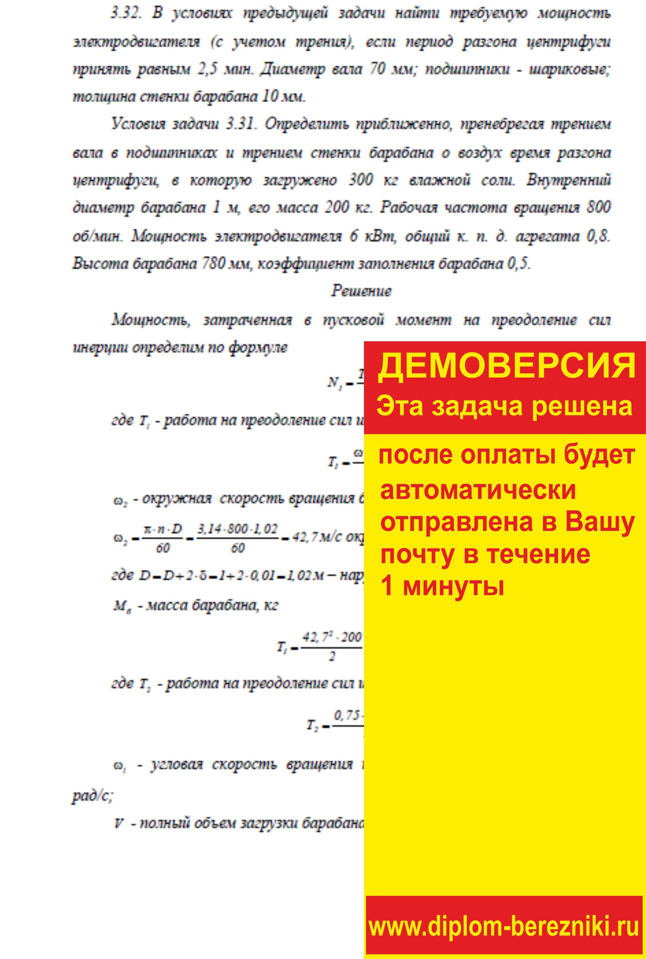 Решение задачи 3.32 по ПАХТ из задачника Павлова Романкова Носкова
