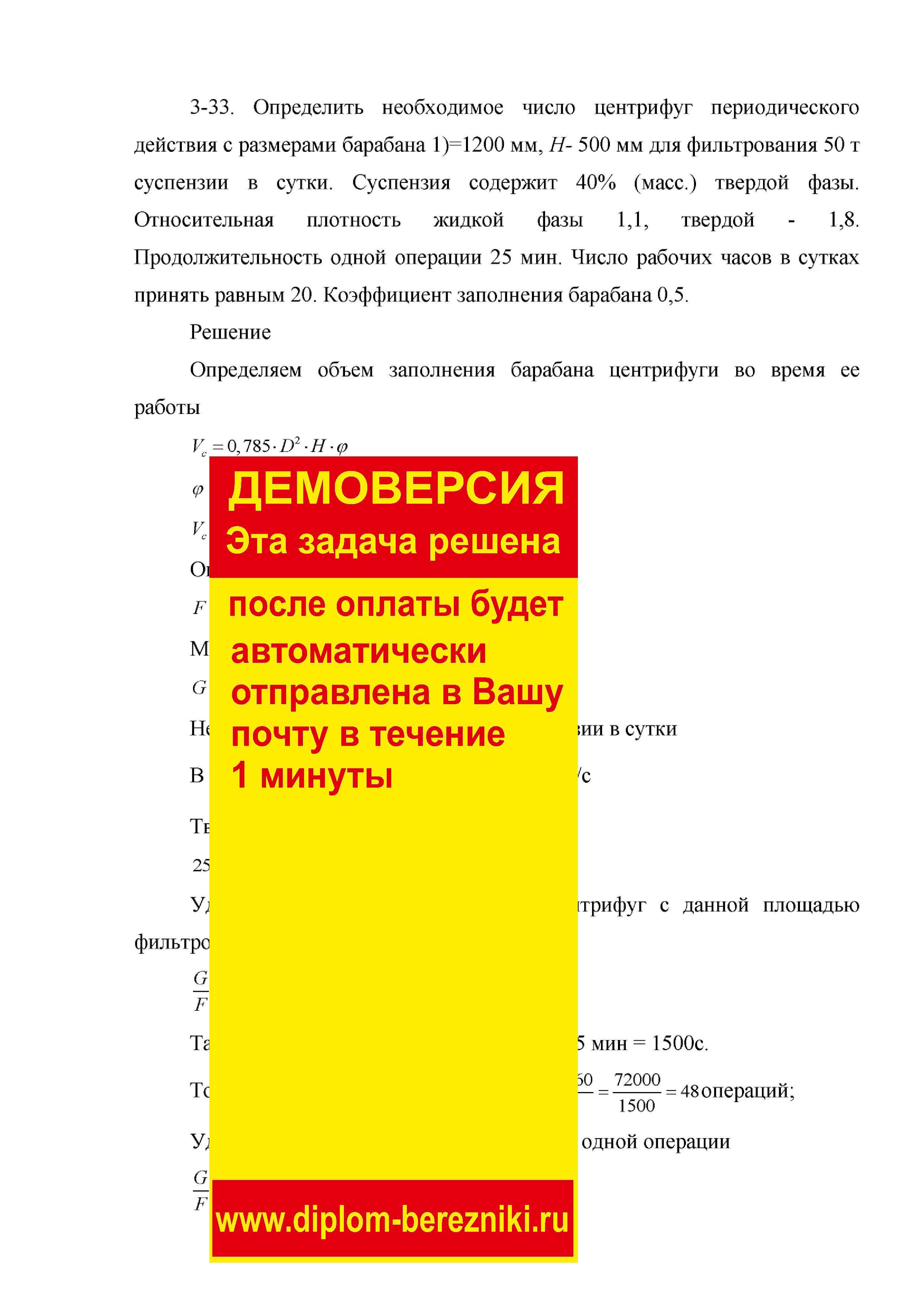 Решение задачи 3.33 по ПАХТ из задачника Павлова Романкова Носкова