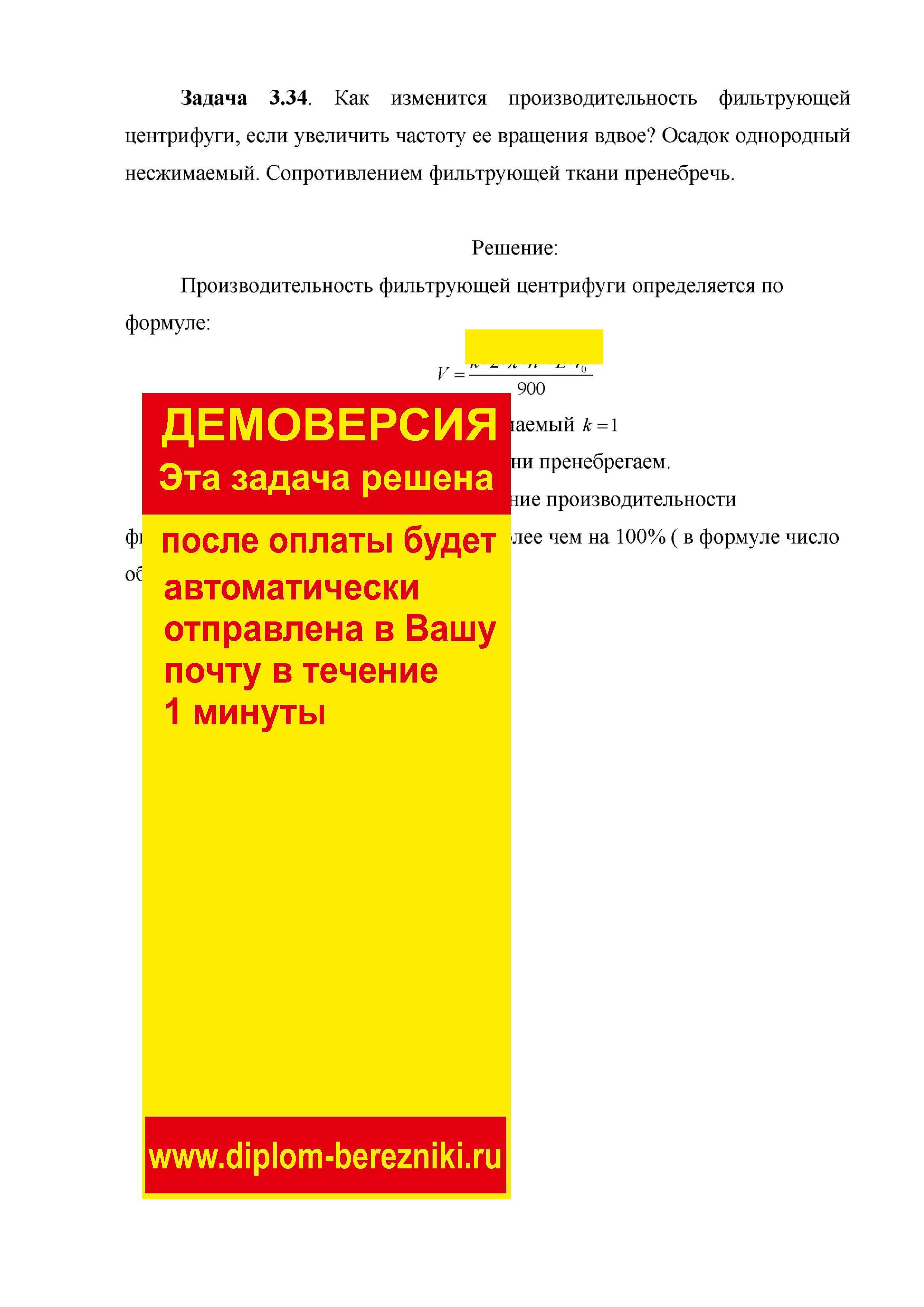 Решение задачи 3.34 по ПАХТ из задачника Павлова Романкова Носкова