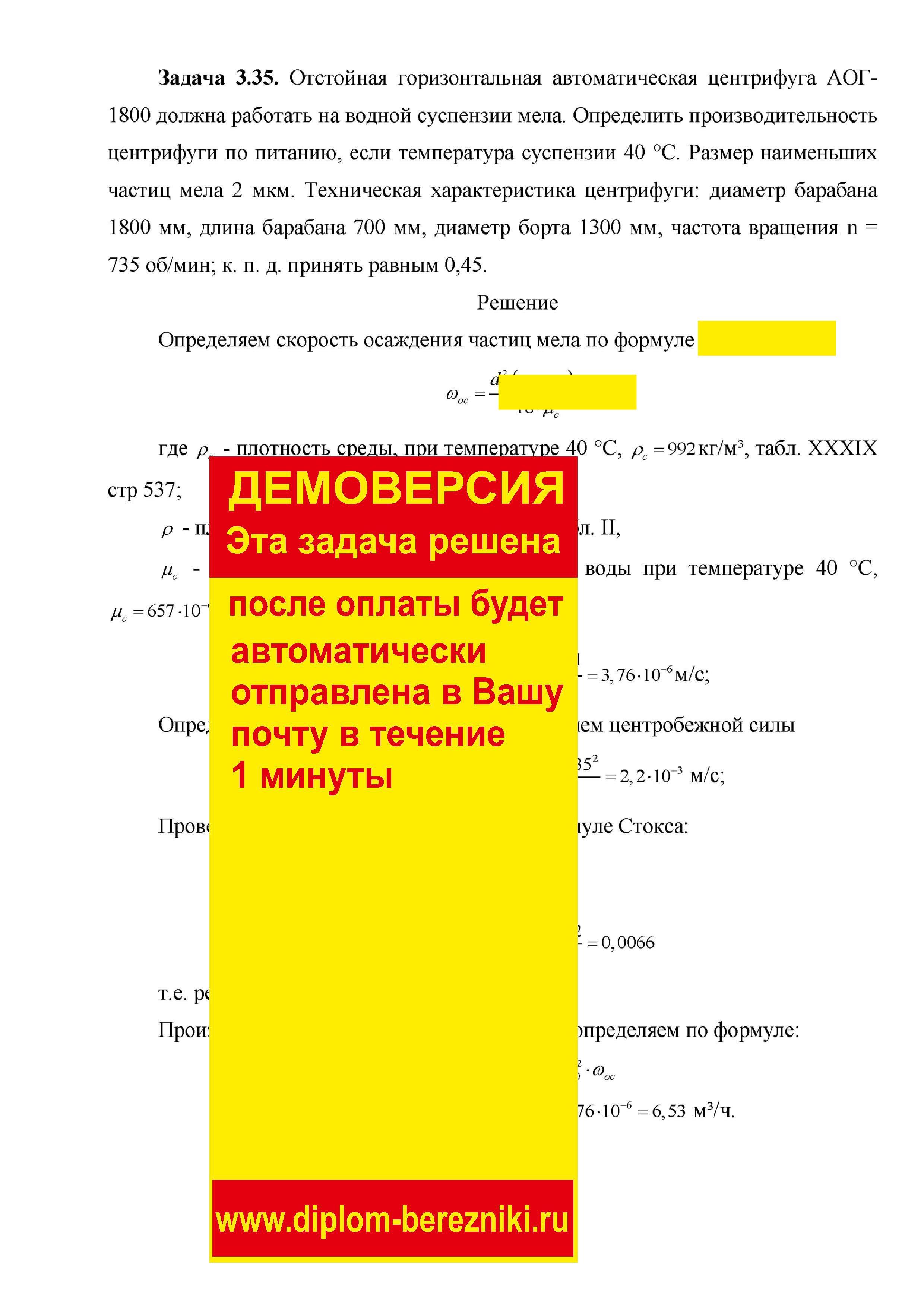 Решение задачи 3.35 по ПАХТ из задачника Павлова Романкова Носкова