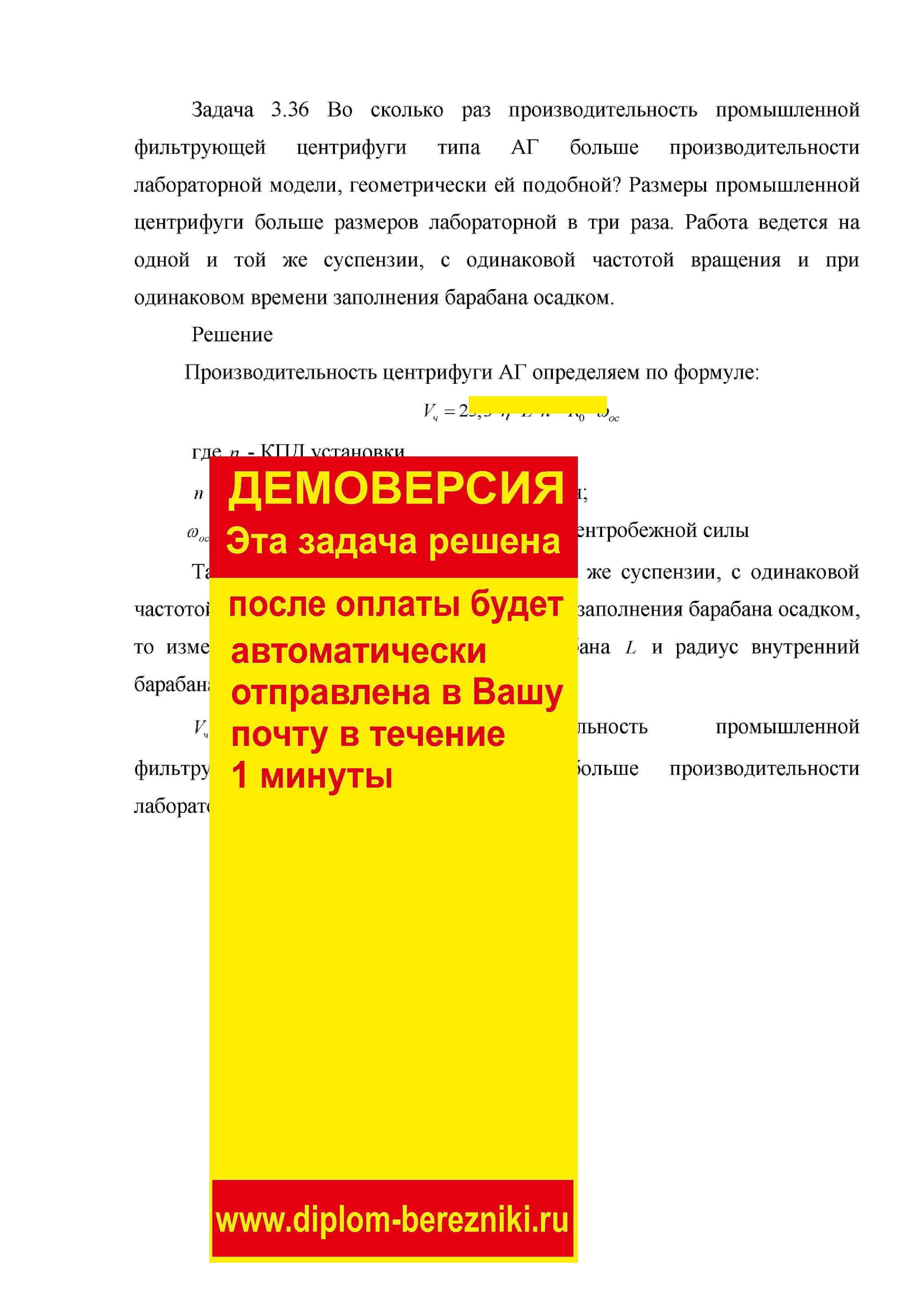Решение задачи 3.36 по ПАХТ из задачника Павлова Романкова Носкова