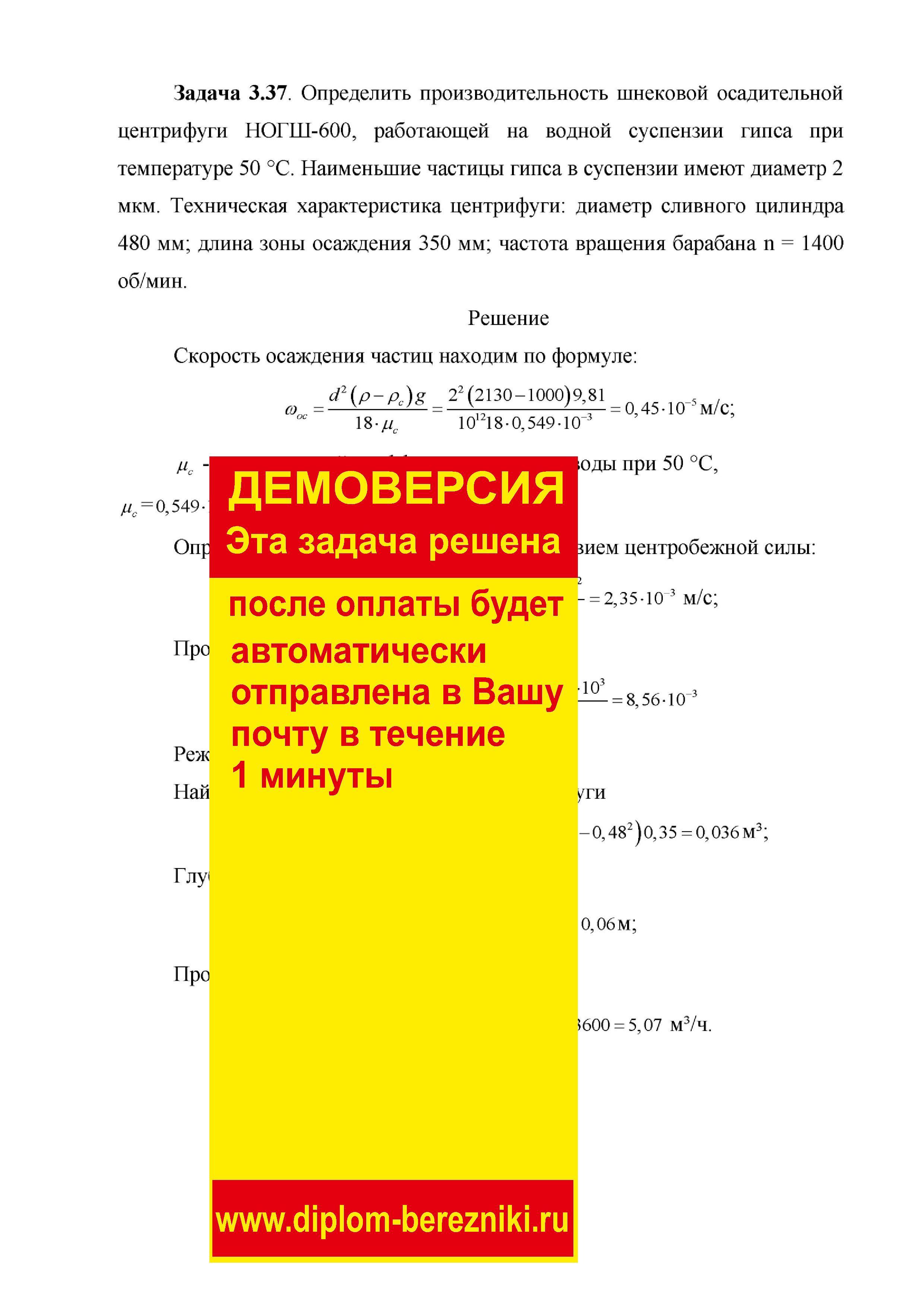 Решение задачи 3.37 по ПАХТ из задачника Павлова Романкова Носкова