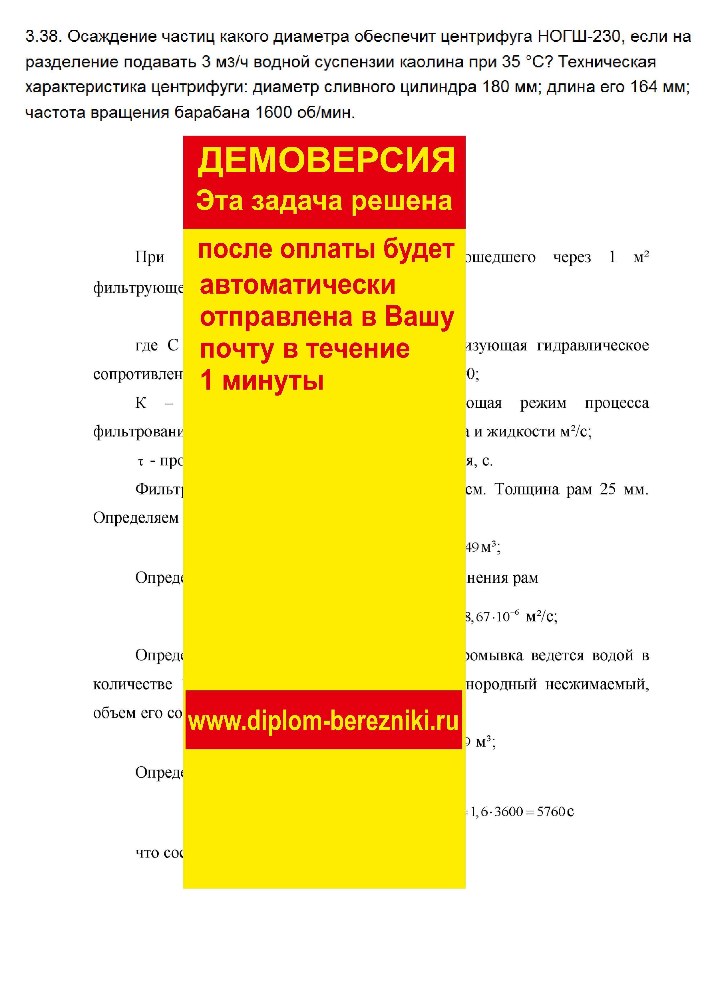 Решение задачи 3.38 по ПАХТ из задачника Павлова Романкова Носкова