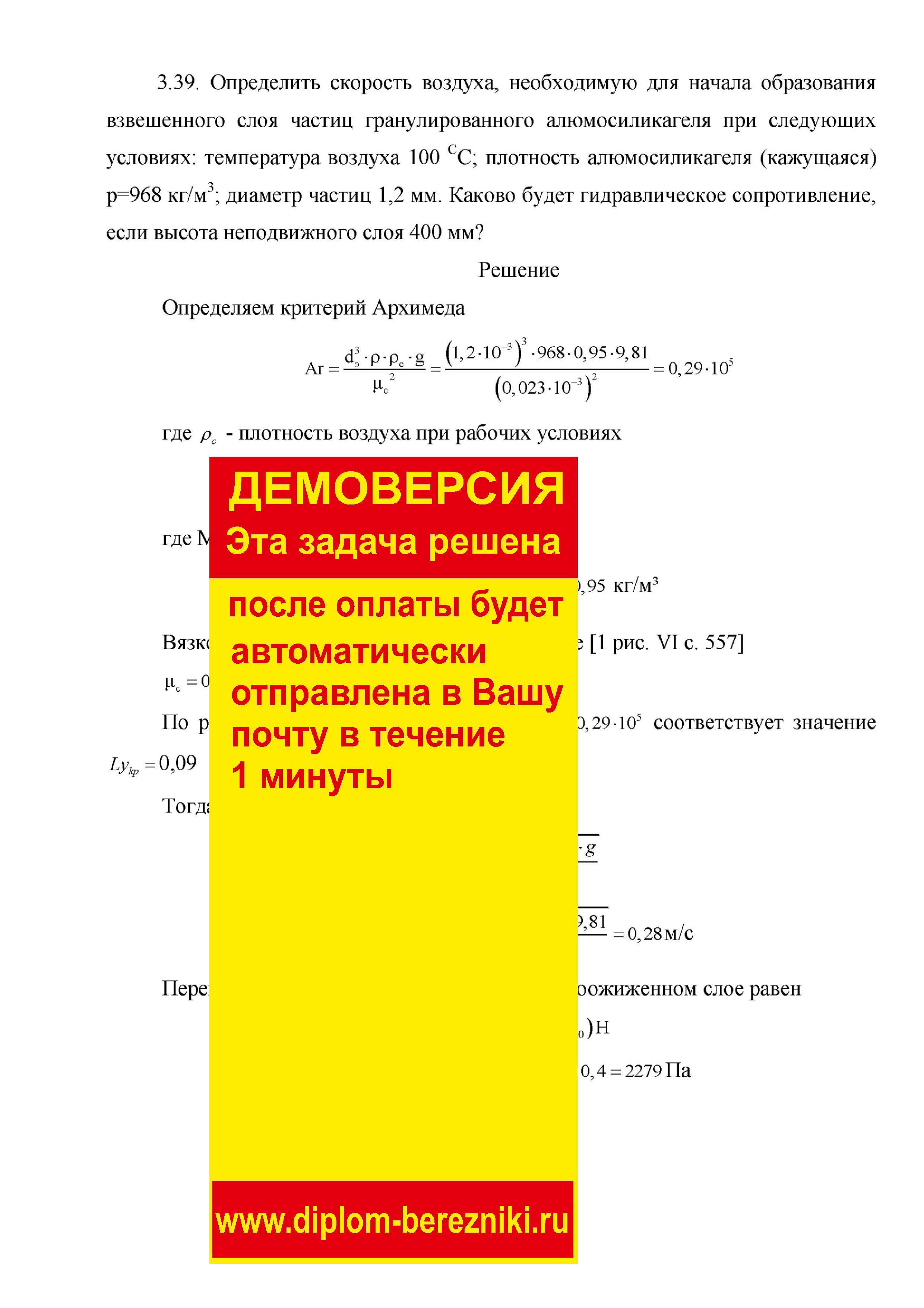 Решение задачи 3.39 по ПАХТ из задачника Павлова Романкова Носкова