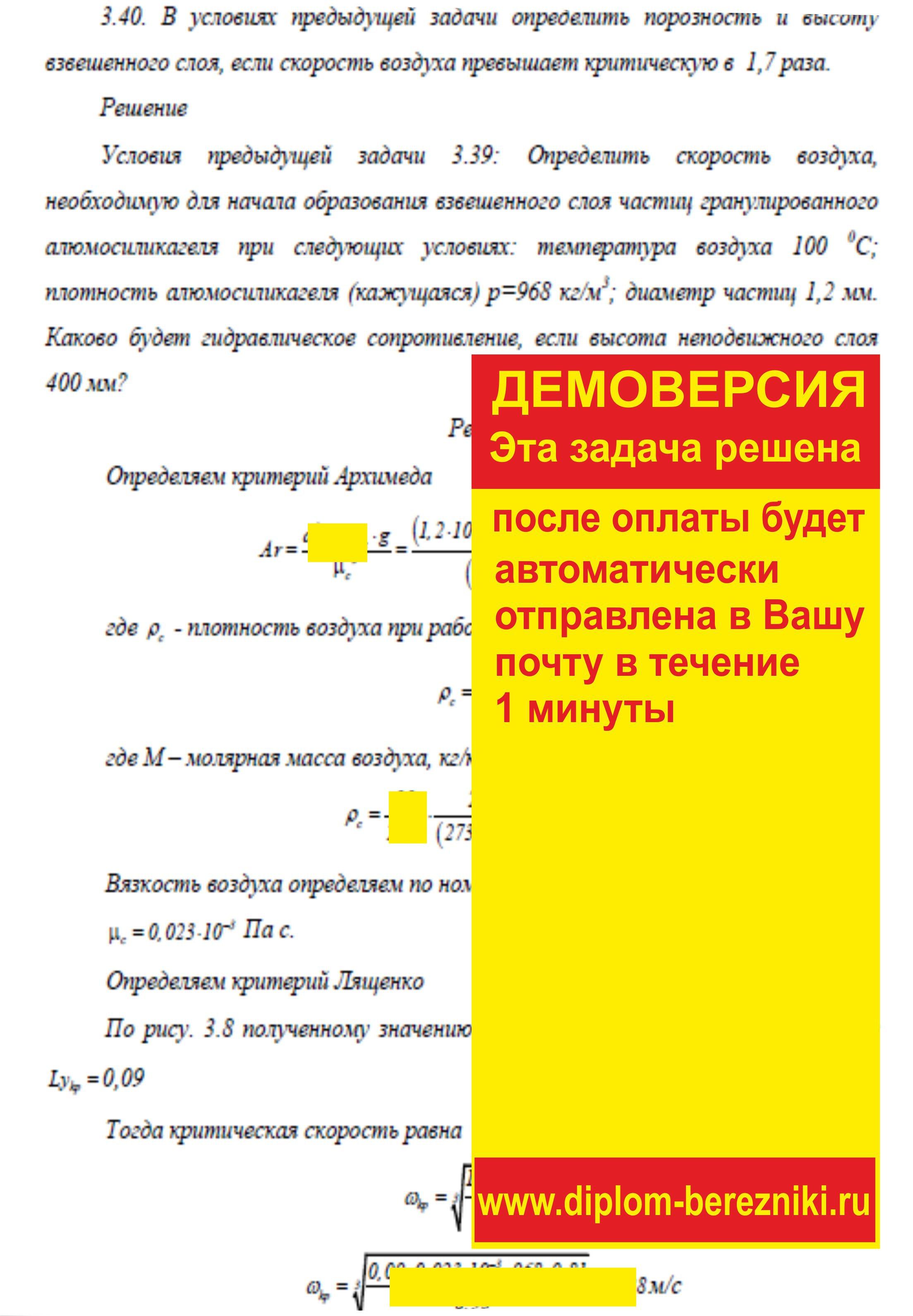 Решение задачи 3.40 по ПАХТ из задачника Павлова Романкова Носкова