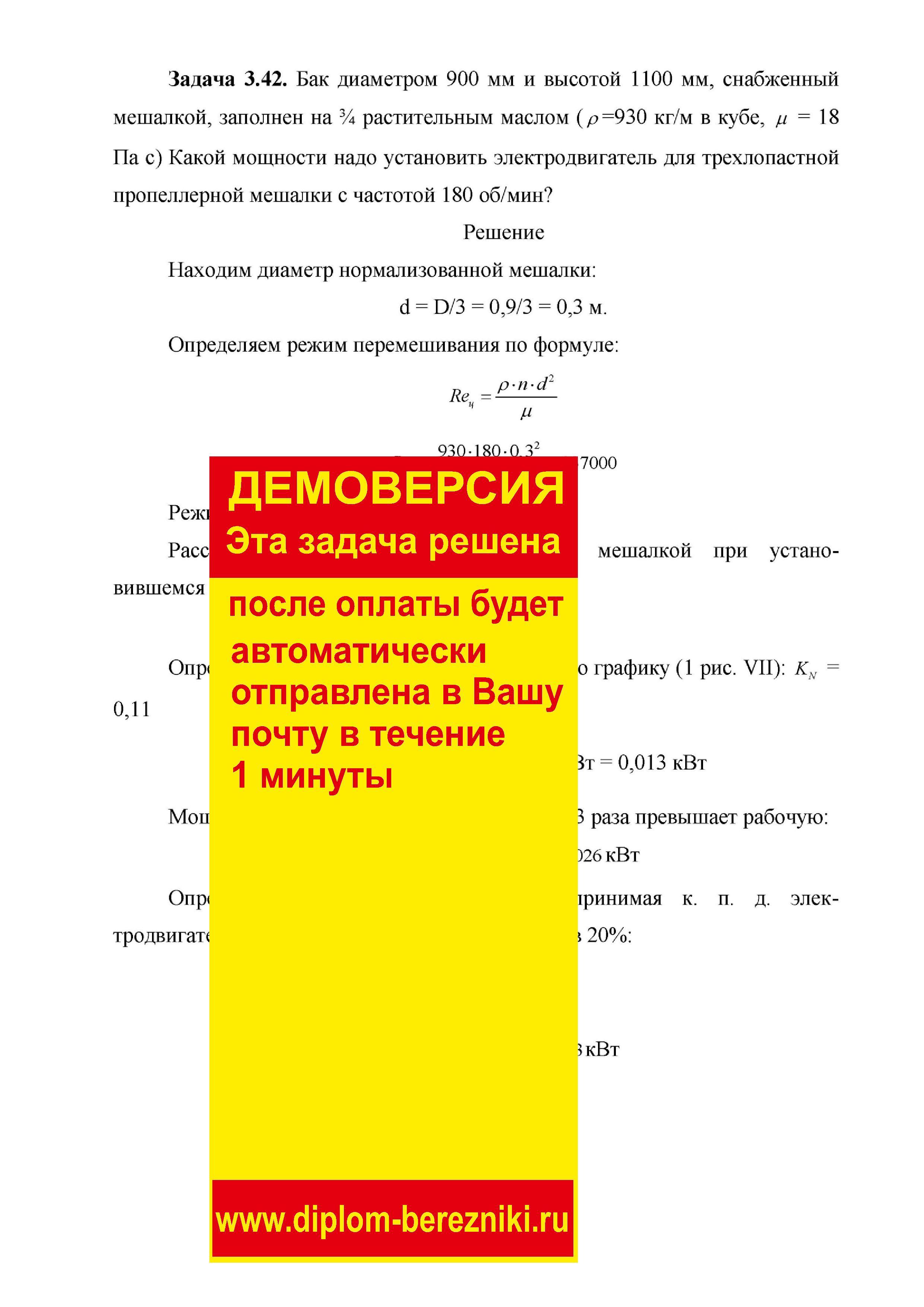 Решение задачи 3.42 по ПАХТ из задачника Павлова Романкова Носкова