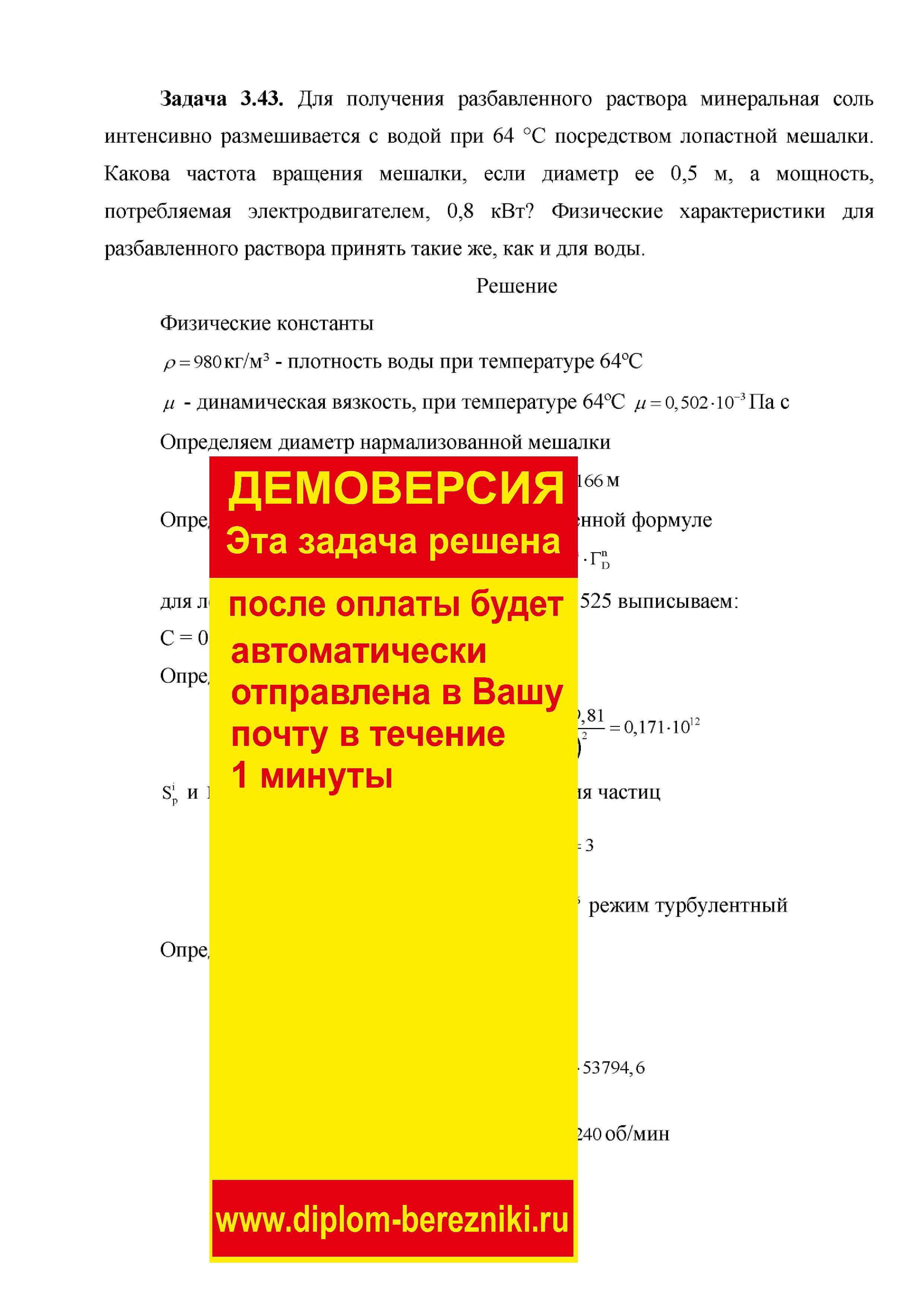 Решение задачи 3.43 по ПАХТ из задачника Павлова Романкова Носкова