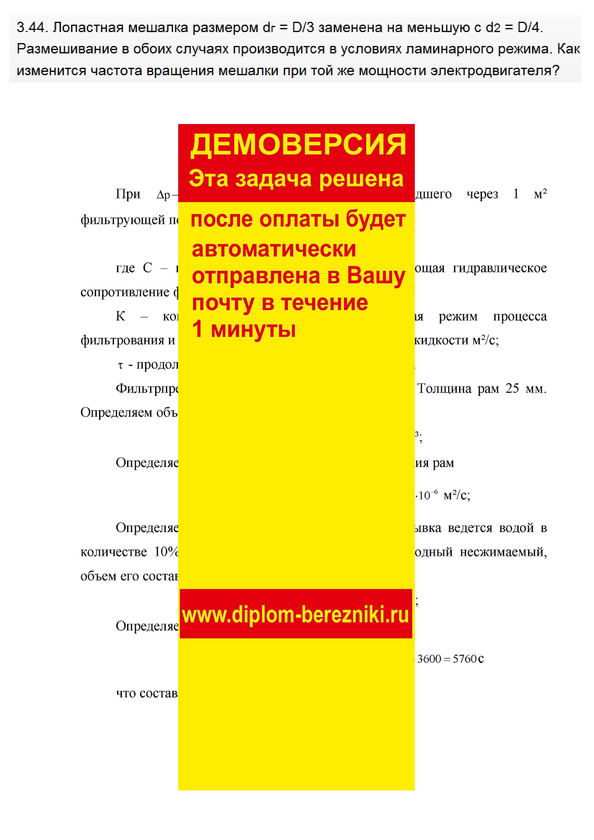 Решение задачи 3.44 по ПАХТ из задачника Павлова Романкова Носкова