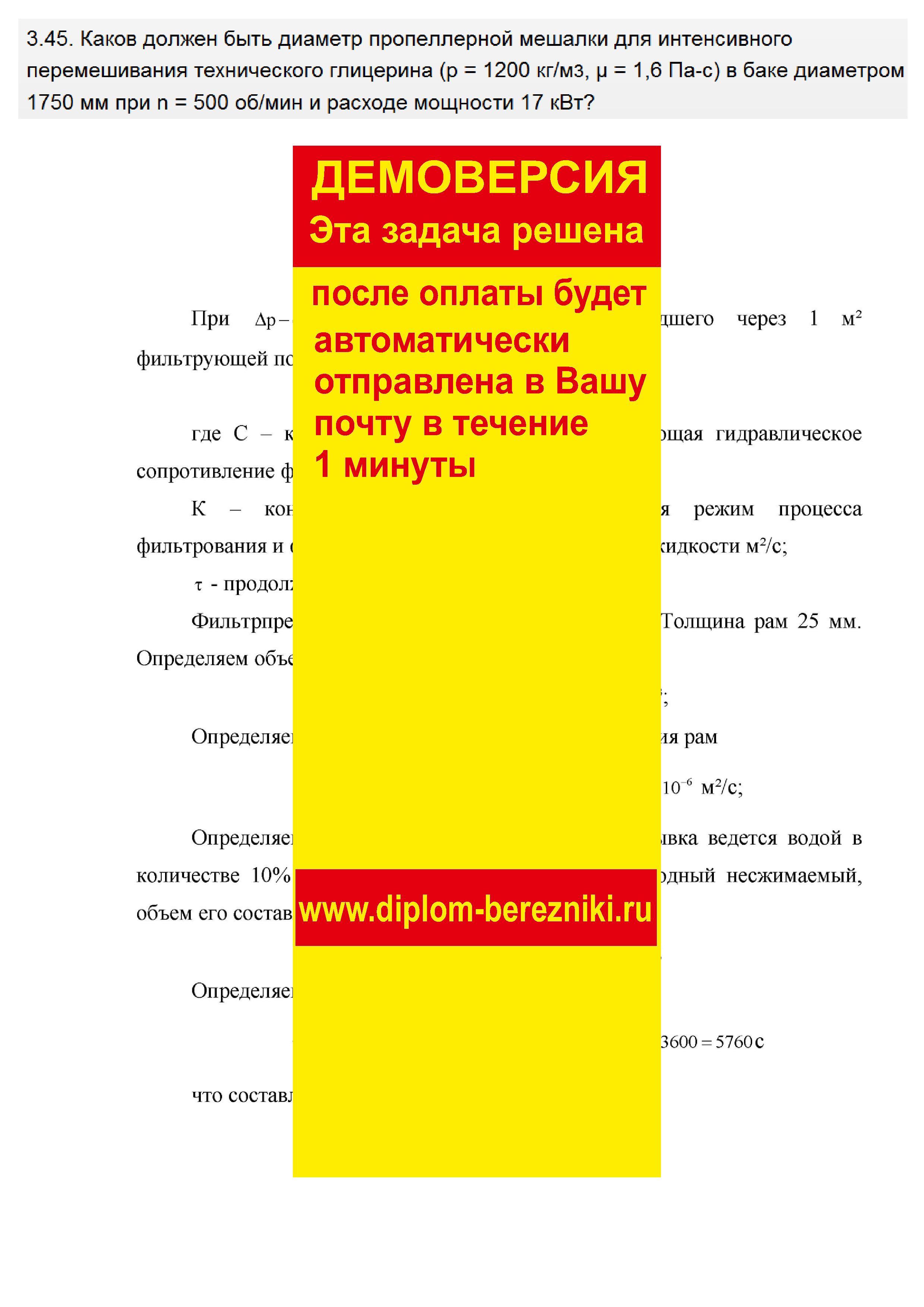 Решение задачи 3.45 по ПАХТ из задачника Павлова Романкова Носкова