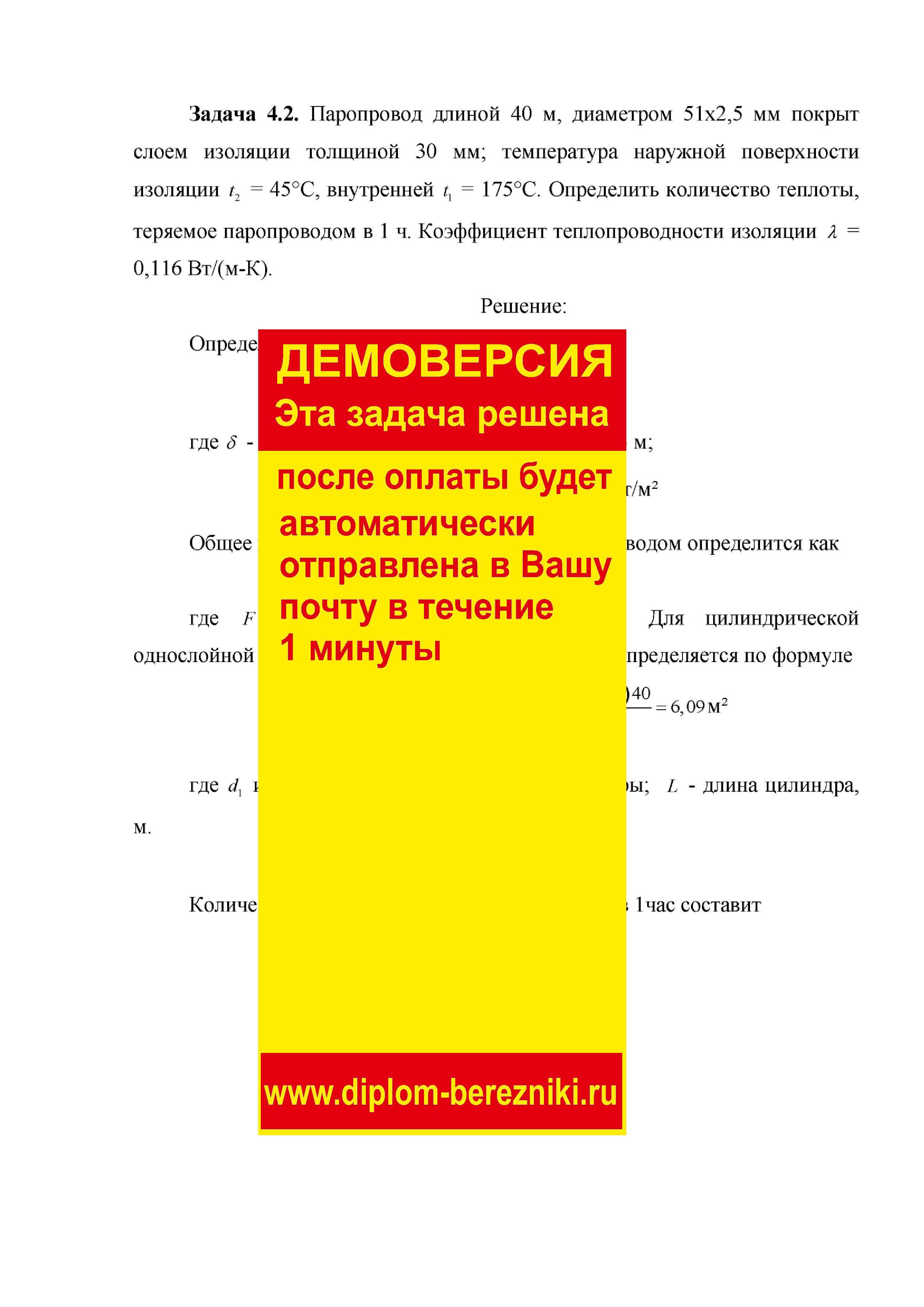 Решение задачи 4.2 по ПАХТ из задачника Павлова Романкова Носкова