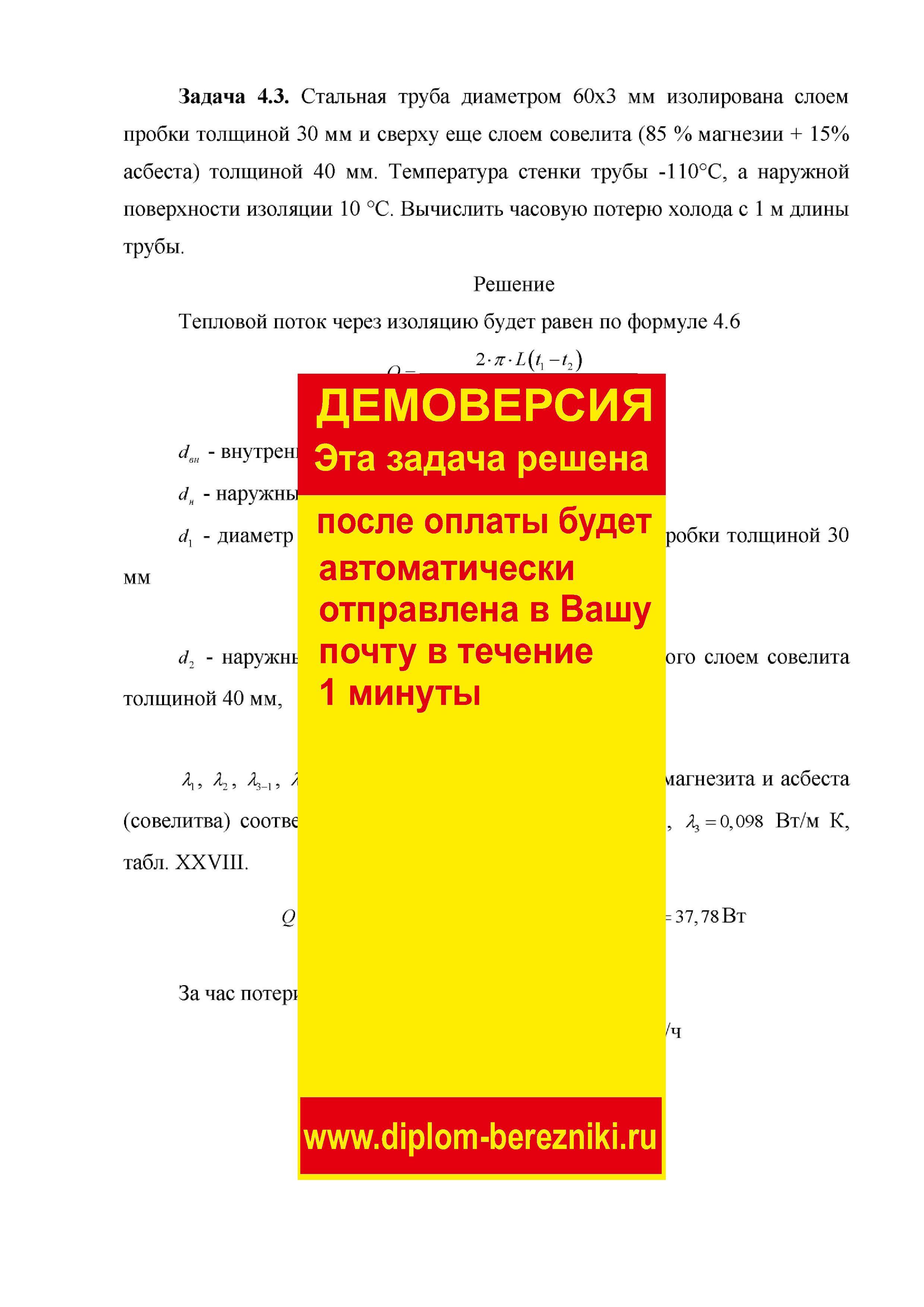 Решение задачи 4.3 по ПАХТ из задачника Павлова Романкова Носкова