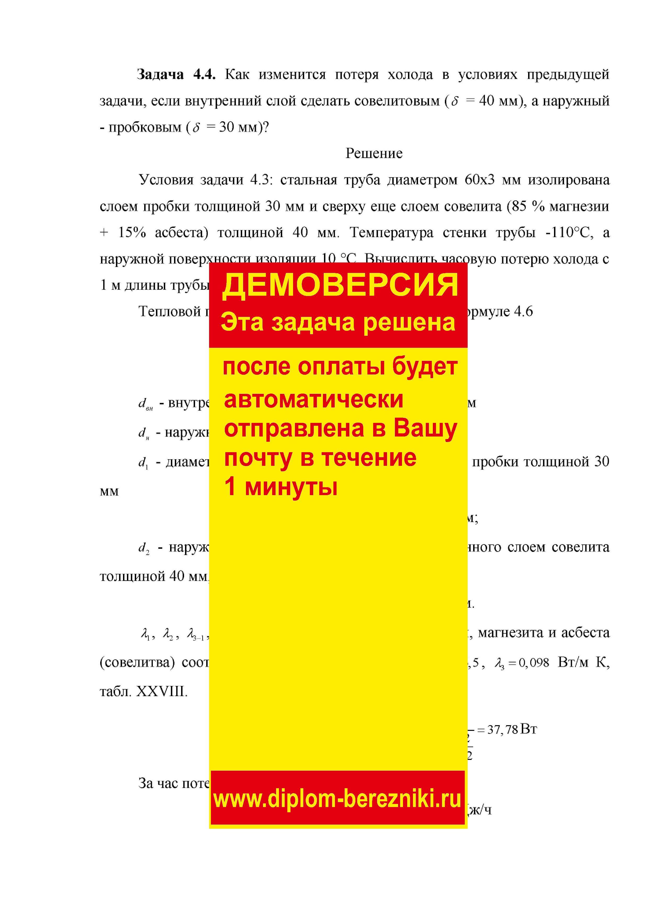 Решение задачи 4.4 по ПАХТ из задачника Павлова Романкова Носкова