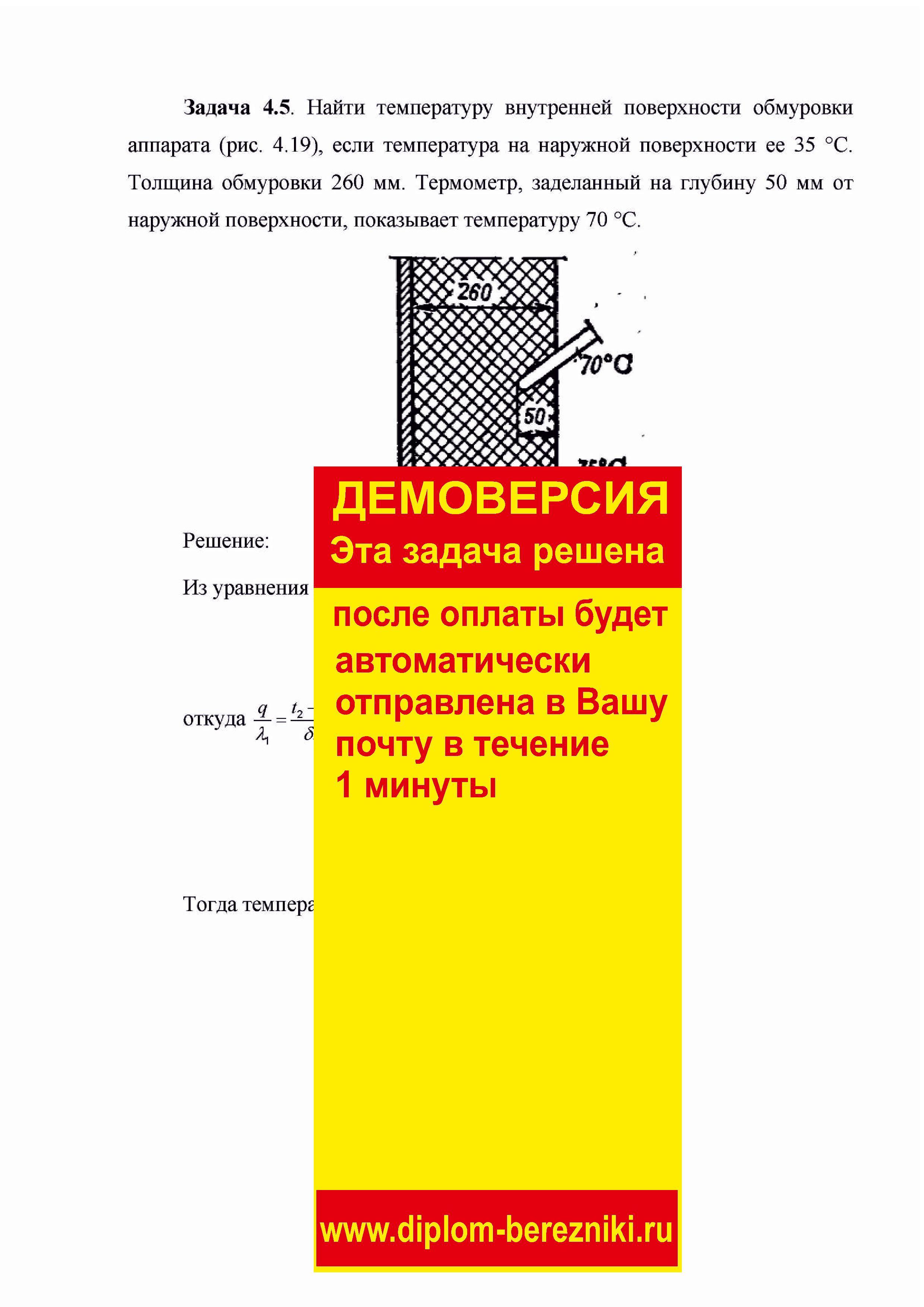 Решение задачи 4.5 по ПАХТ из задачника Павлова Романкова Носкова