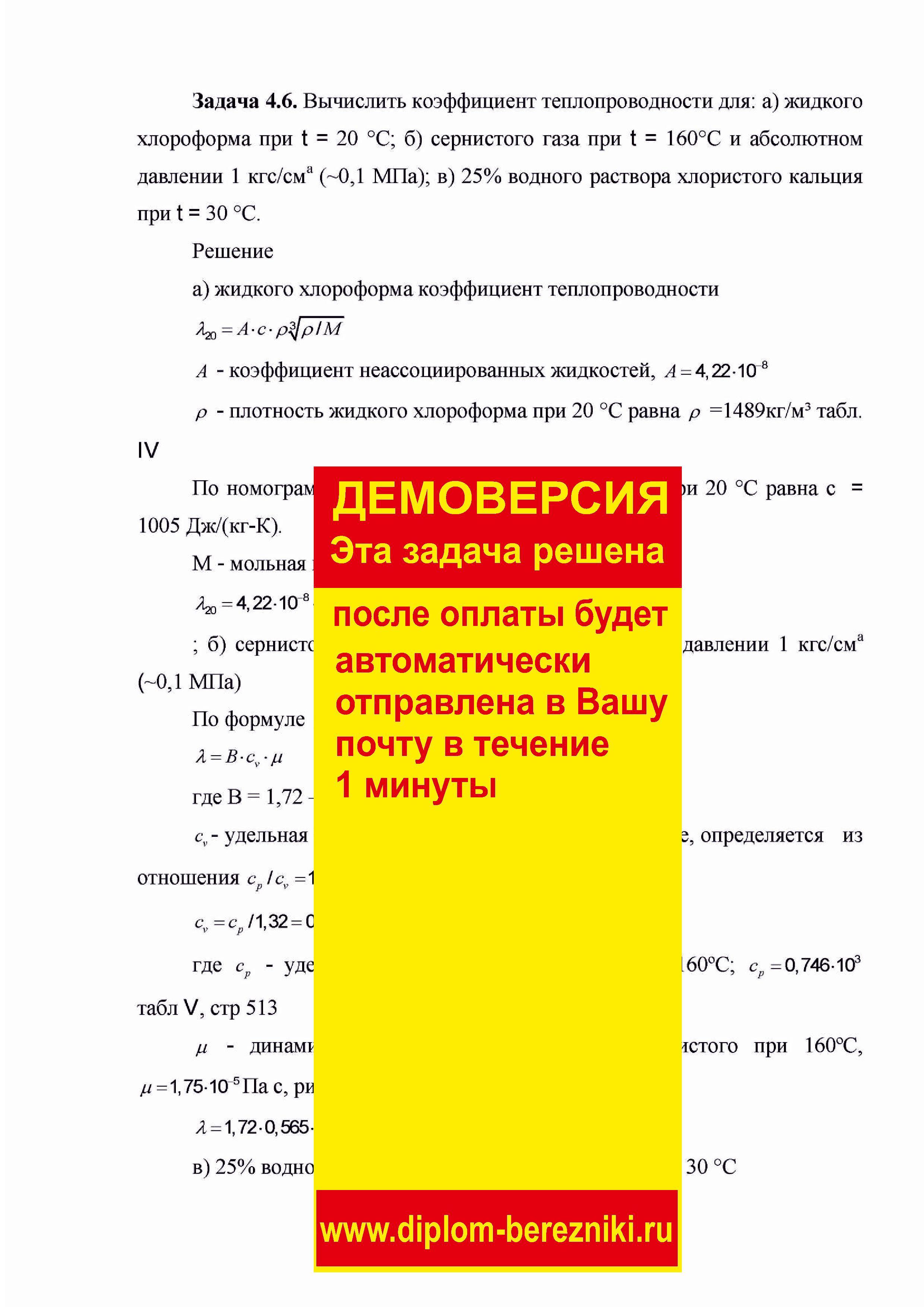 Решение задачи 4.6 по ПАХТ из задачника Павлова Романкова Носкова