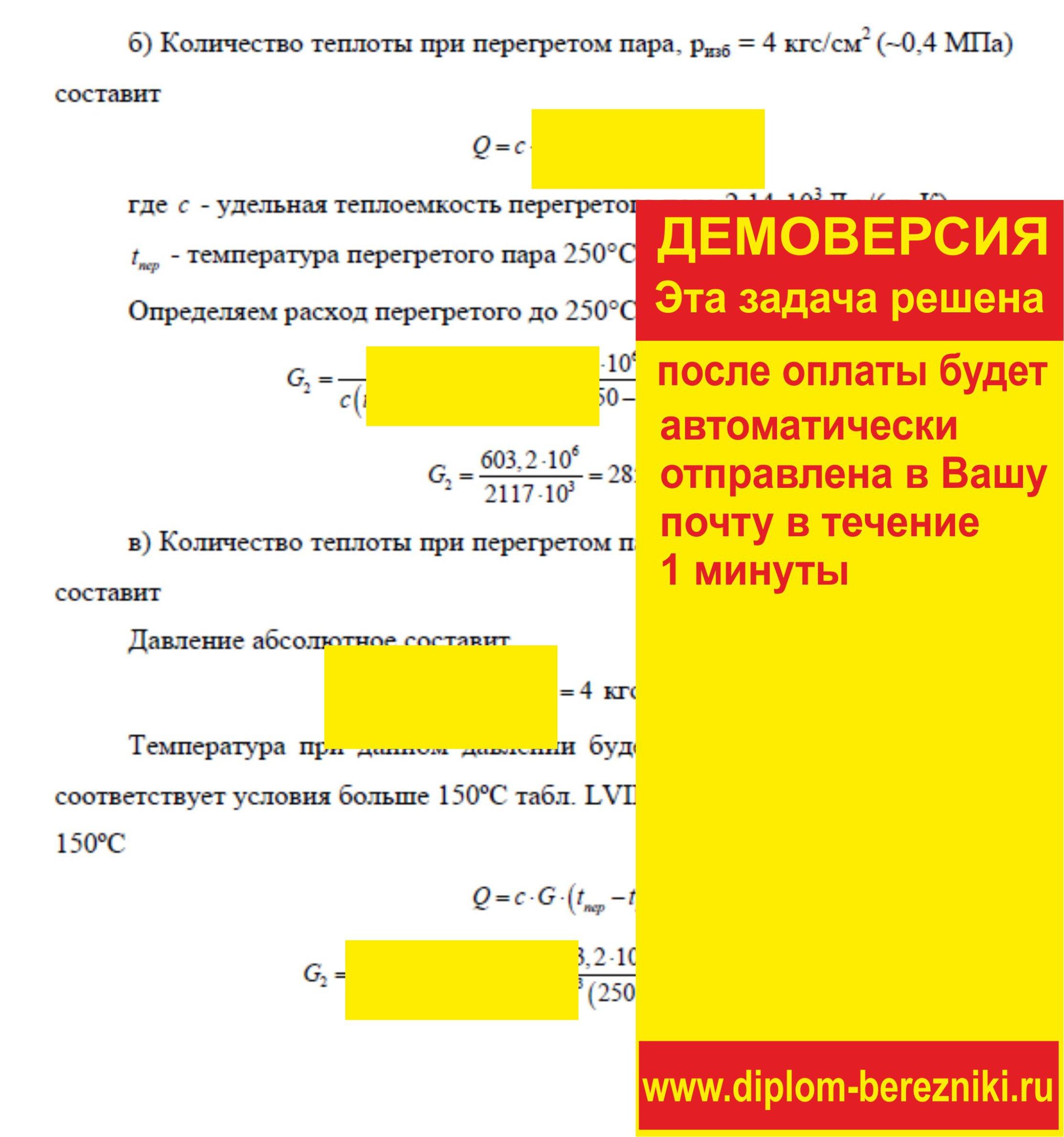 Решение задачи 4.7 по ПАХТ из задачника Павлова Романкова Носкова