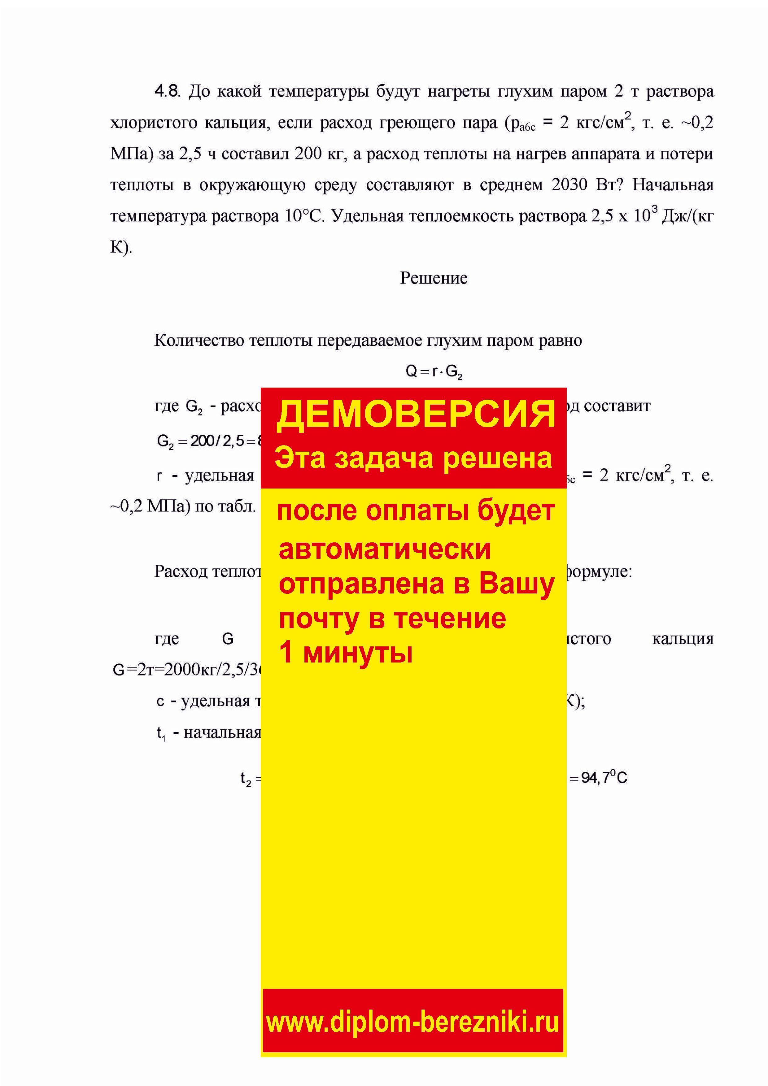 Решение задачи 4.8 по ПАХТ из задачника Павлова Романкова Носкова