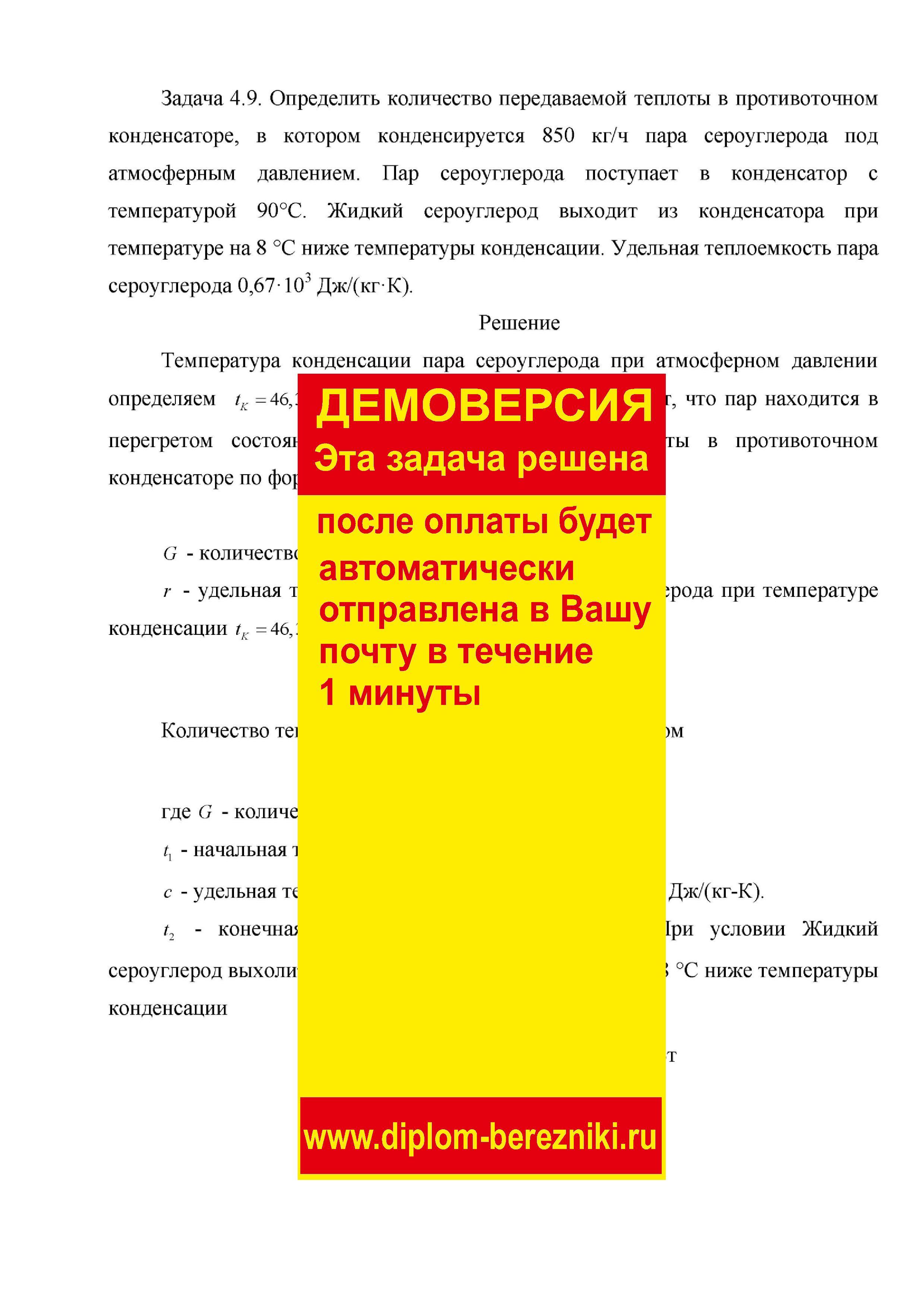 Решение задачи 4.9 по ПАХТ из задачника Павлова Романкова Носкова