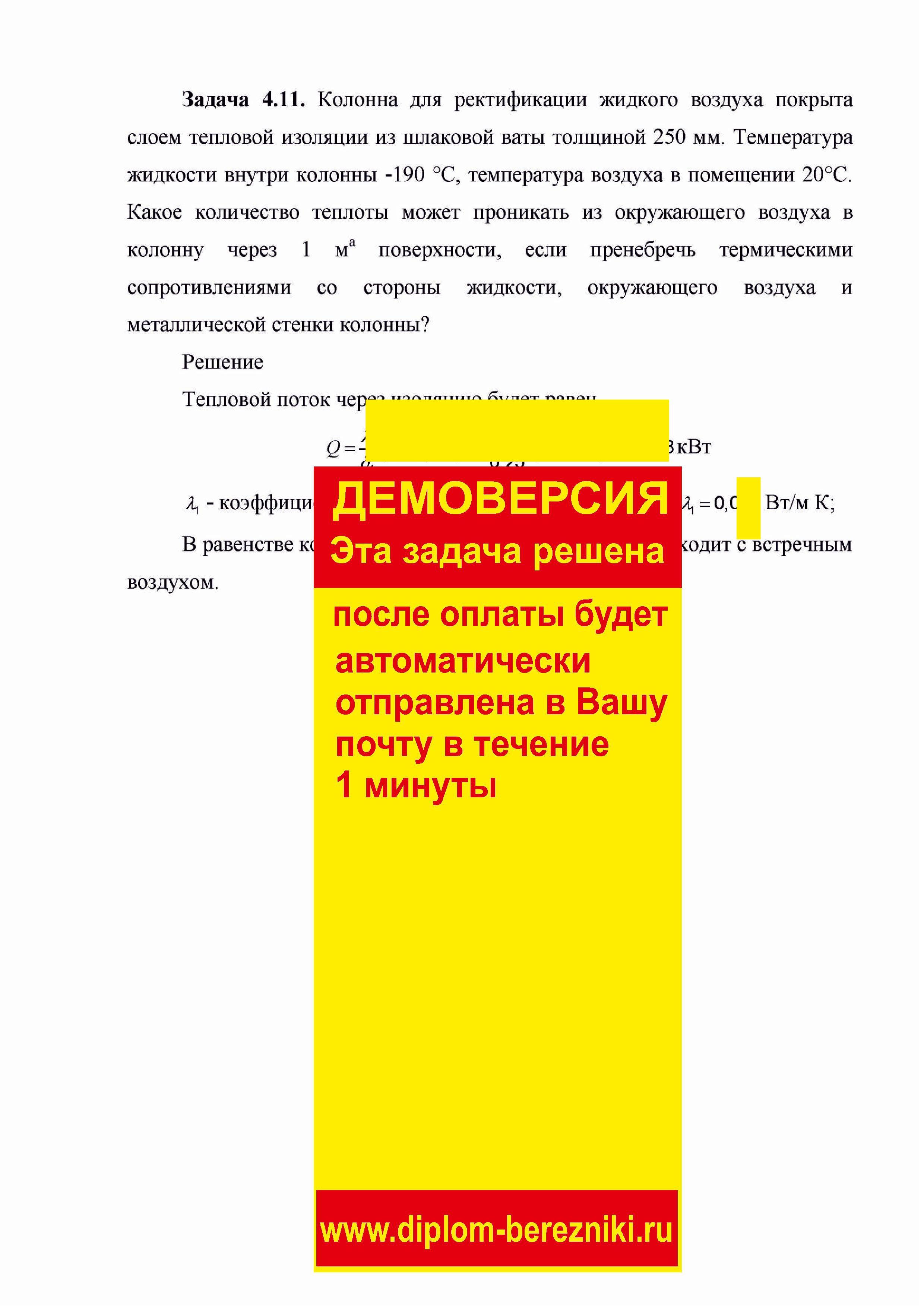 Решение задачи 4.11 по ПАХТ из задачника Павлова Романкова Носкова