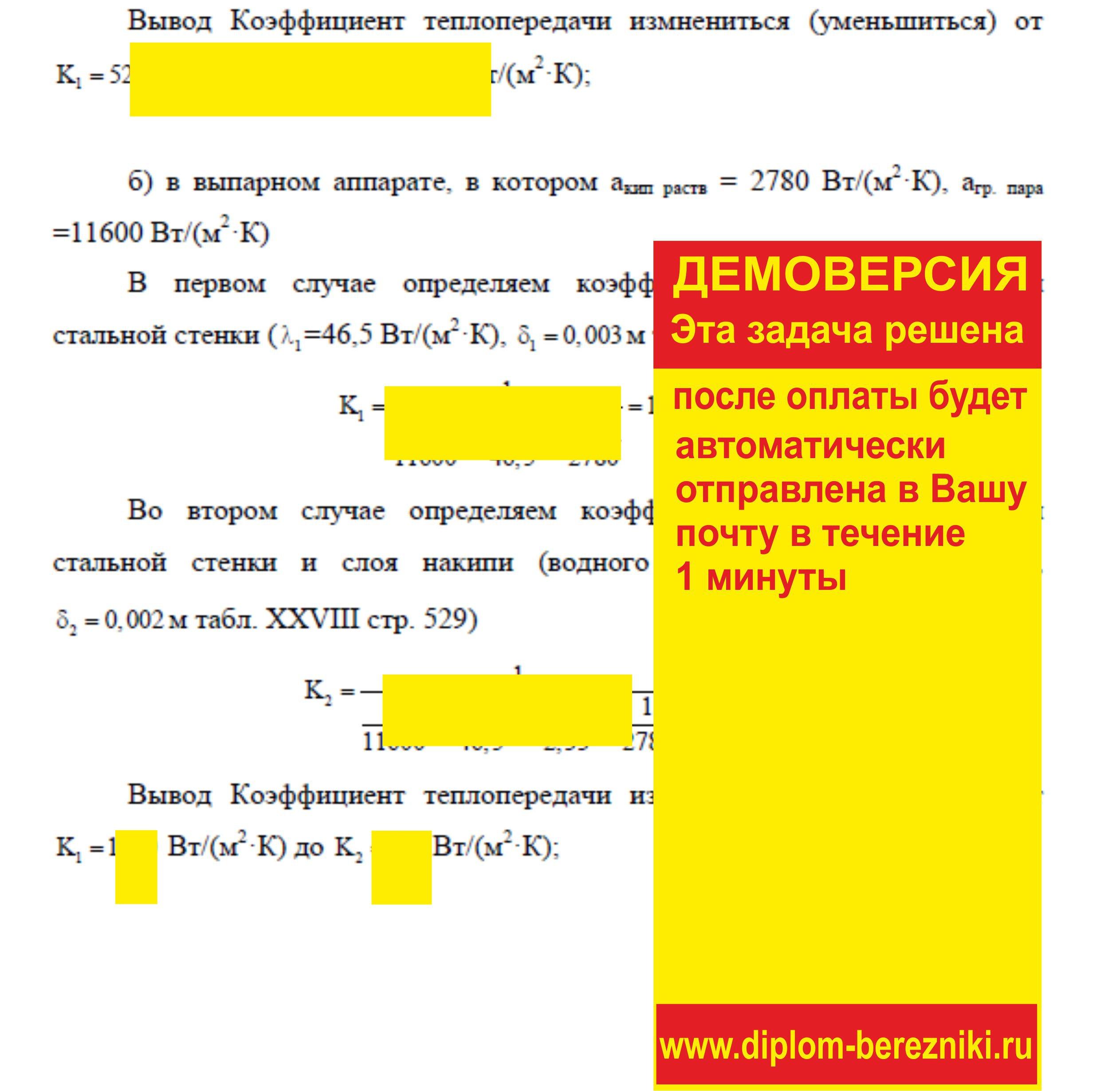 Решение задачи 4.13 по ПАХТ из задачника Павлова Романкова Носкова