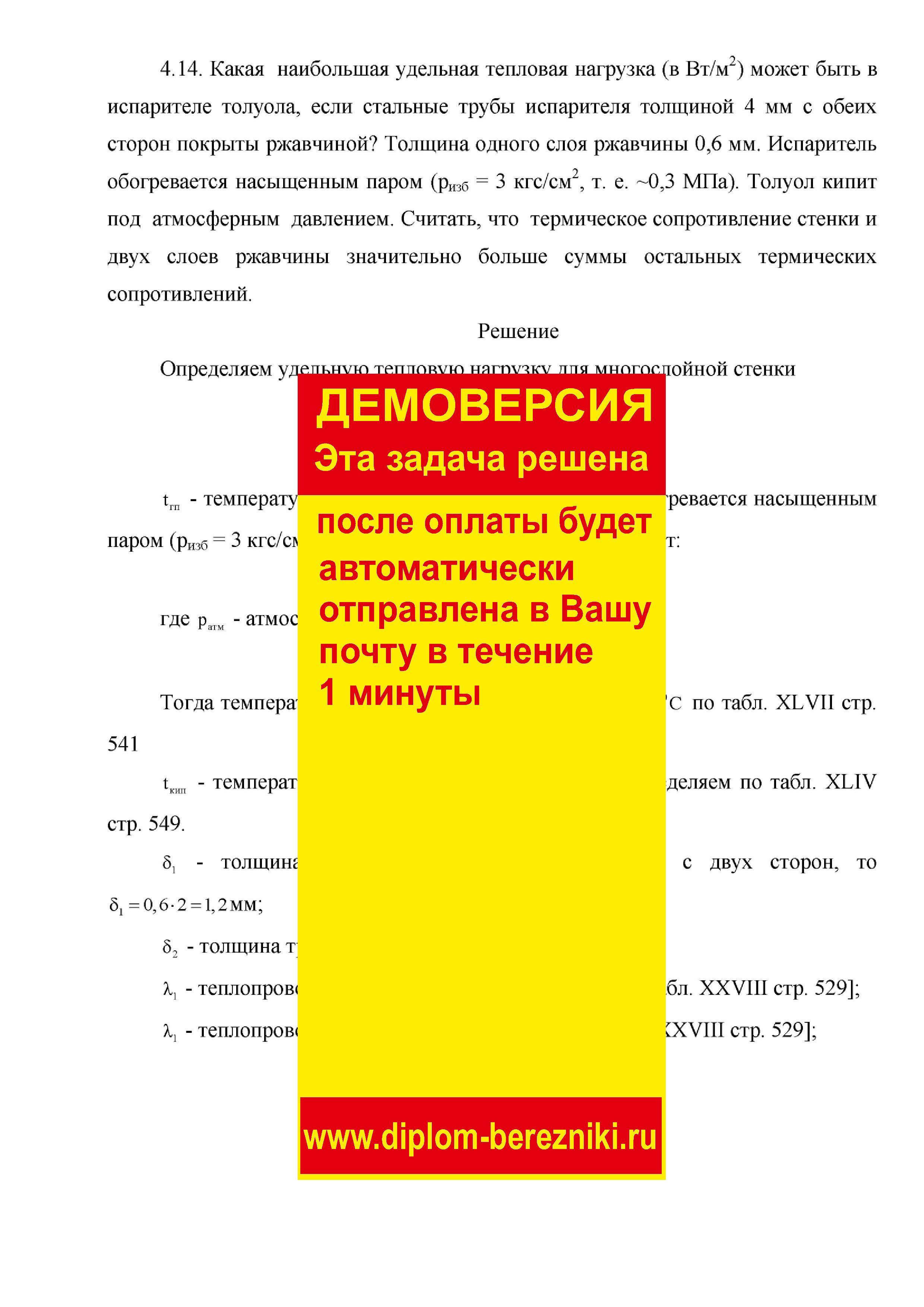 Решение задачи 4.14 по ПАХТ из задачника Павлова Романкова Носкова