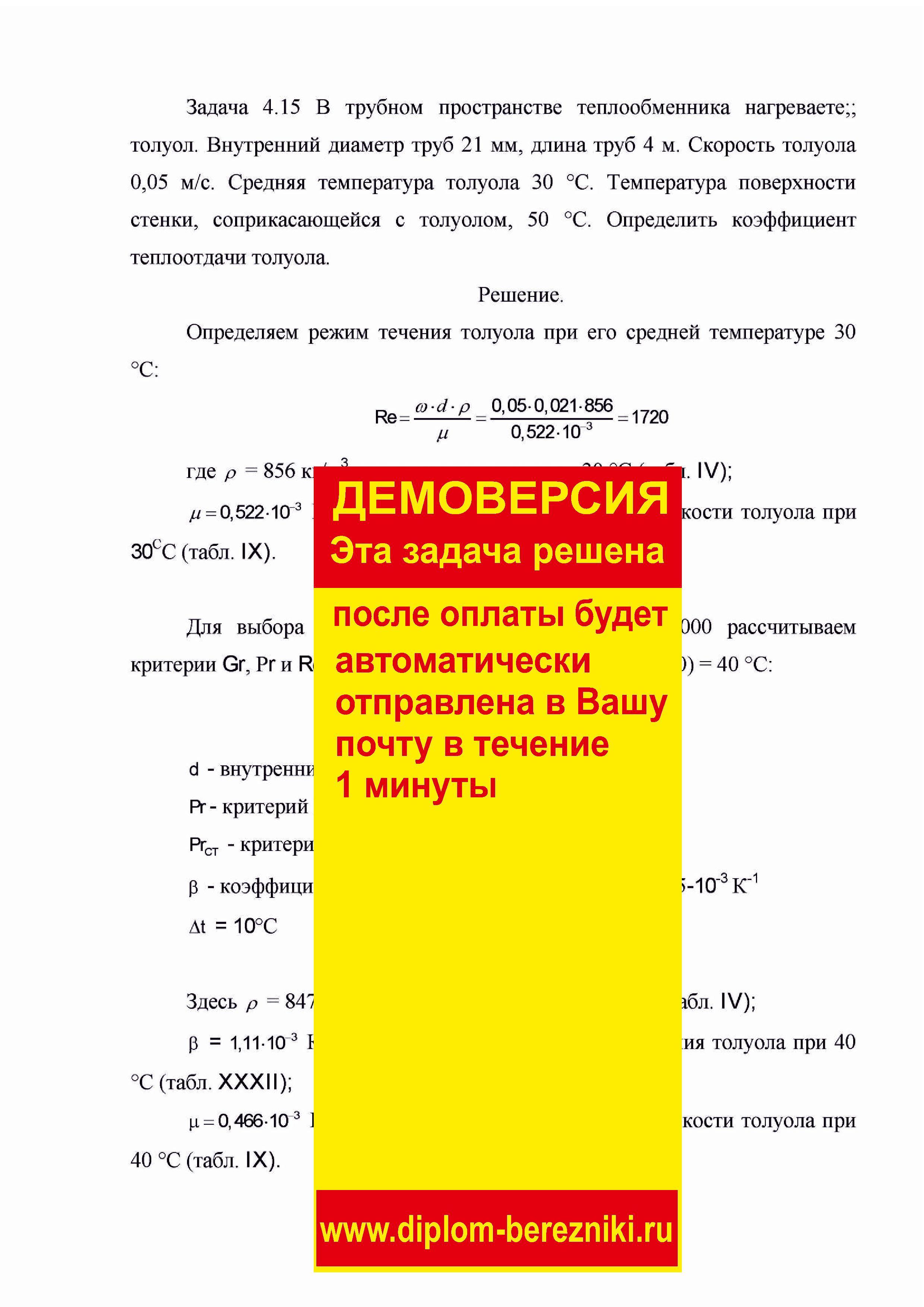 Решение задачи 4.15 по ПАХТ из задачника Павлова Романкова Носкова
