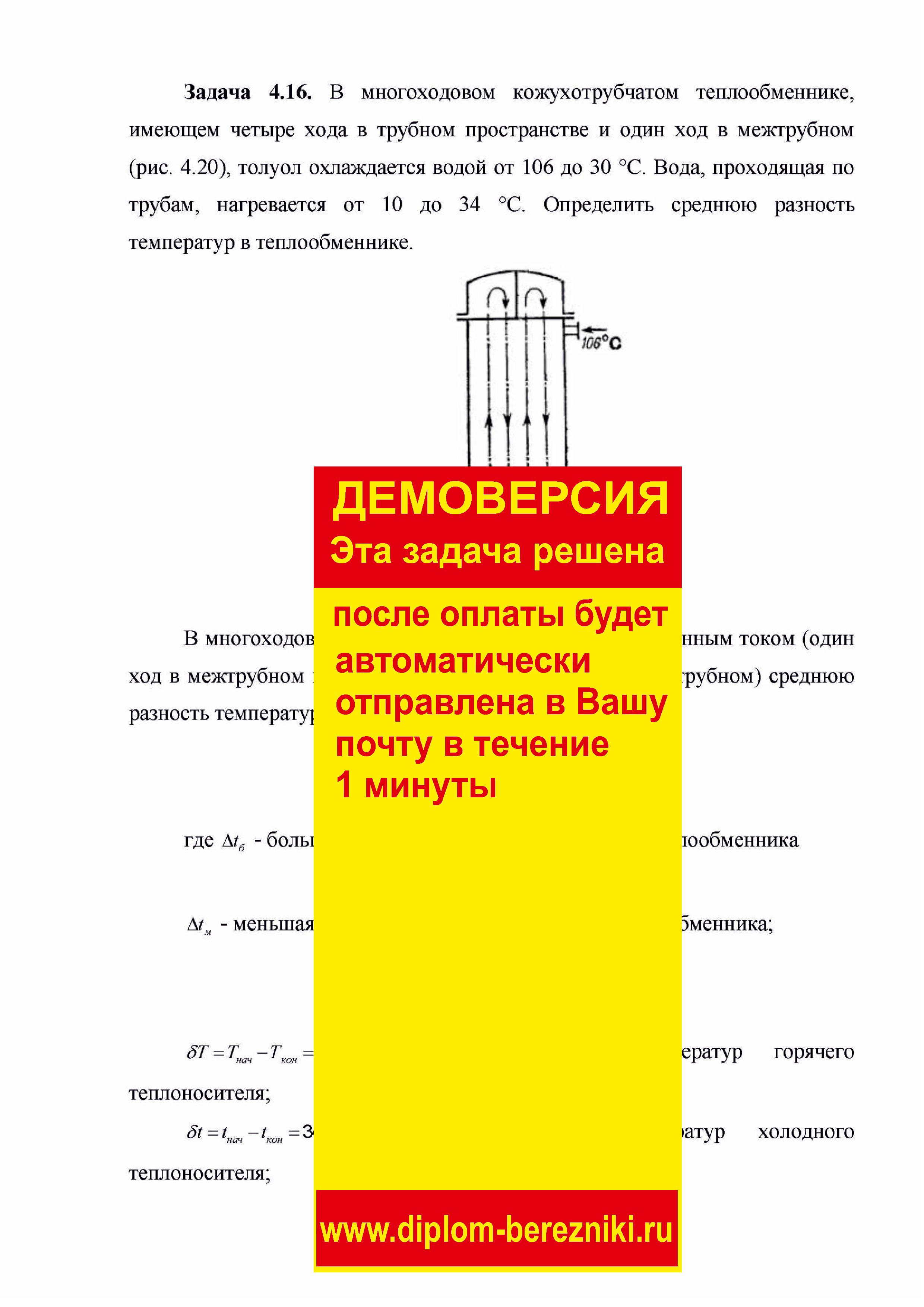 Решение задачи 4.16 по ПАХТ из задачника Павлова Романкова Носкова