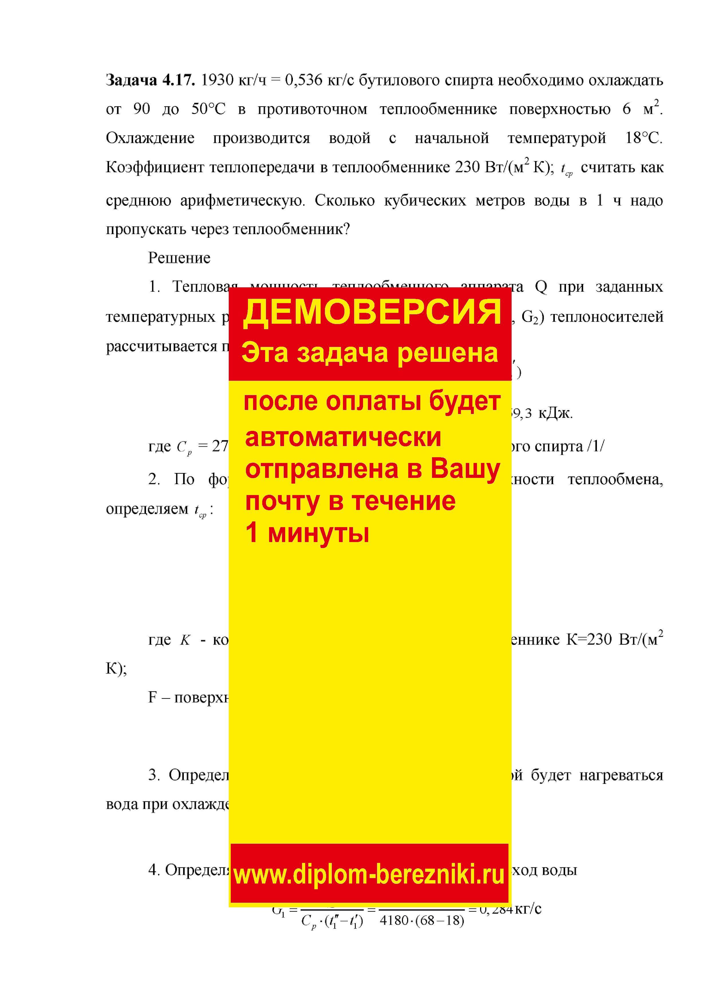 Решение задачи 4.17 по ПАХТ из задачника Павлова Романкова Носкова