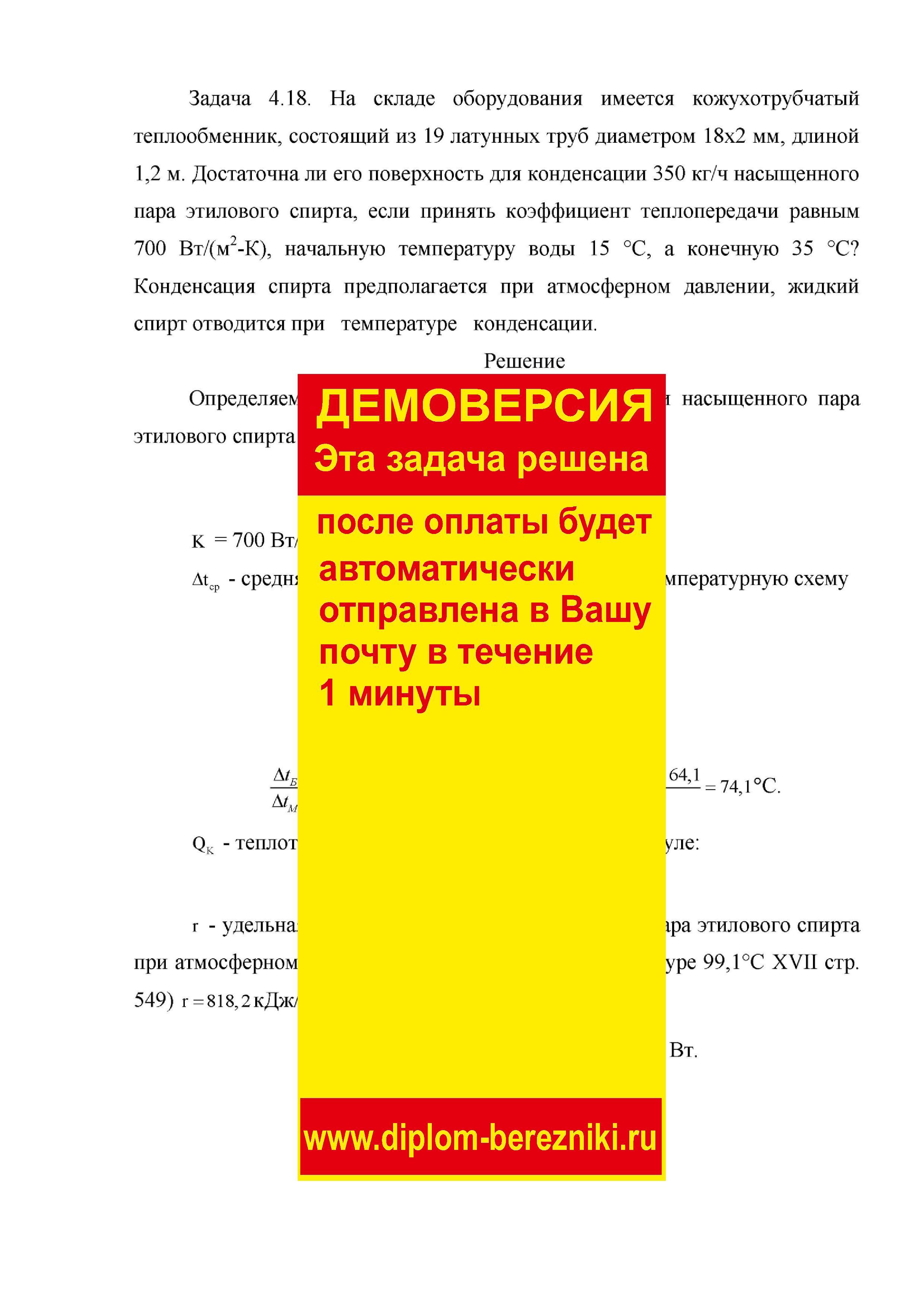 Решение задачи 4.18 по ПАХТ из задачника Павлова Романкова Носкова