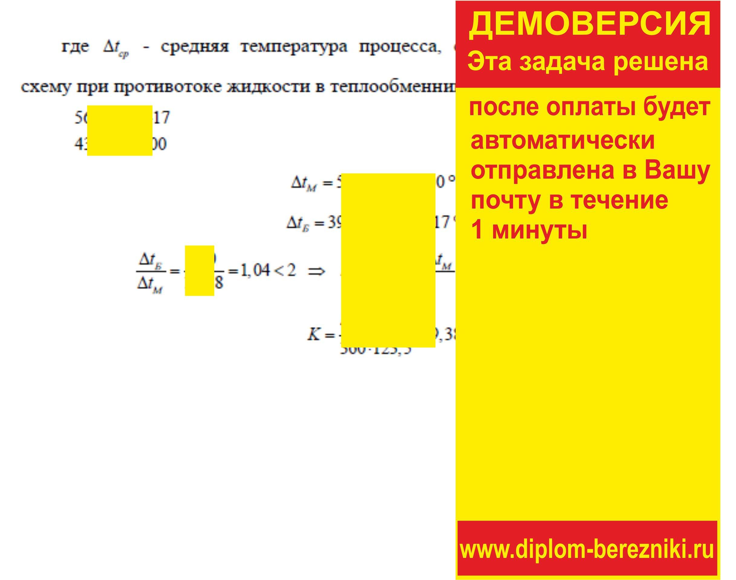 Решение задачи 4.19 по ПАХТ из задачника Павлова Романкова Носкова