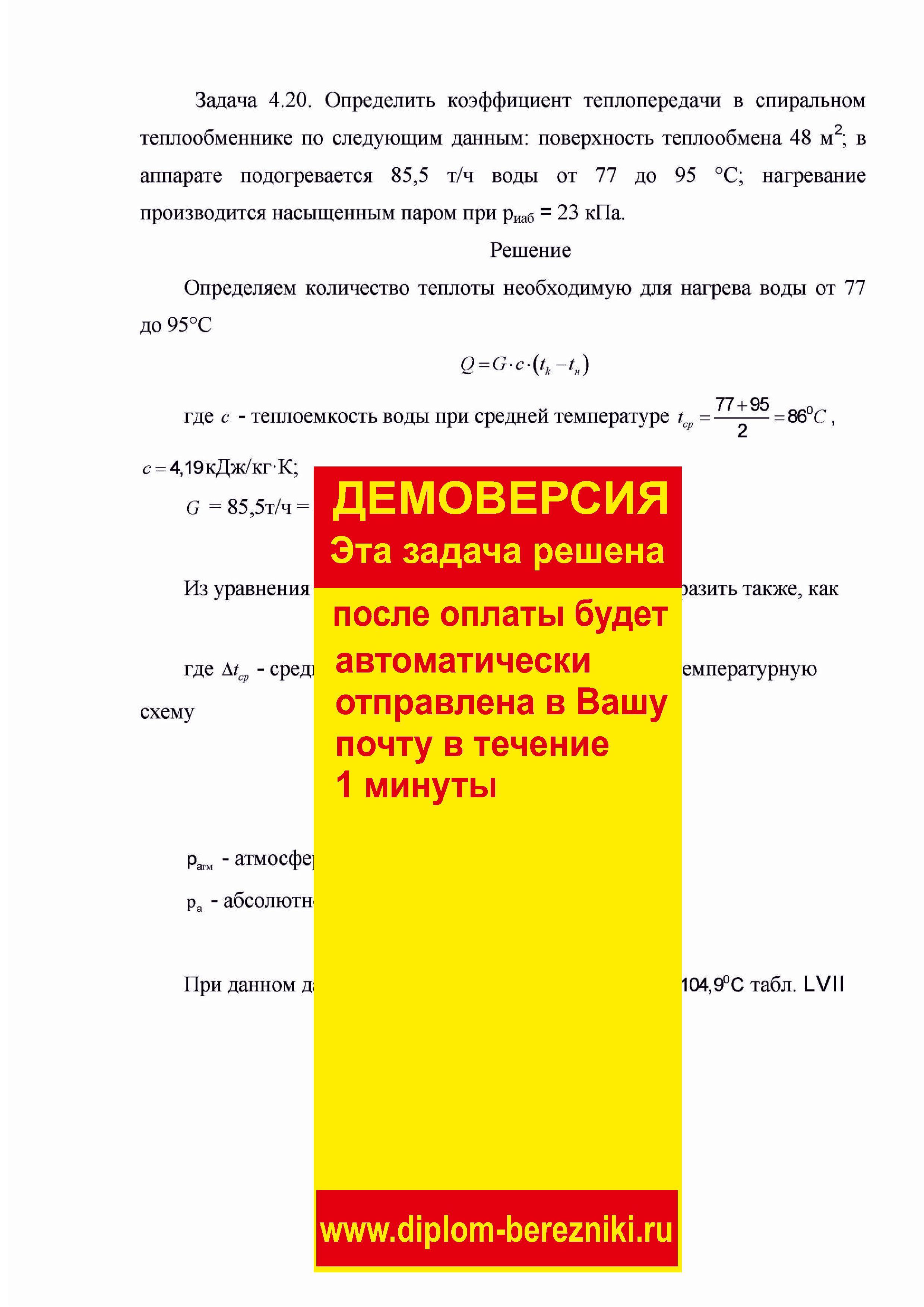 Решение задачи 4.20 по ПАХТ из задачника Павлова Романкова Носкова