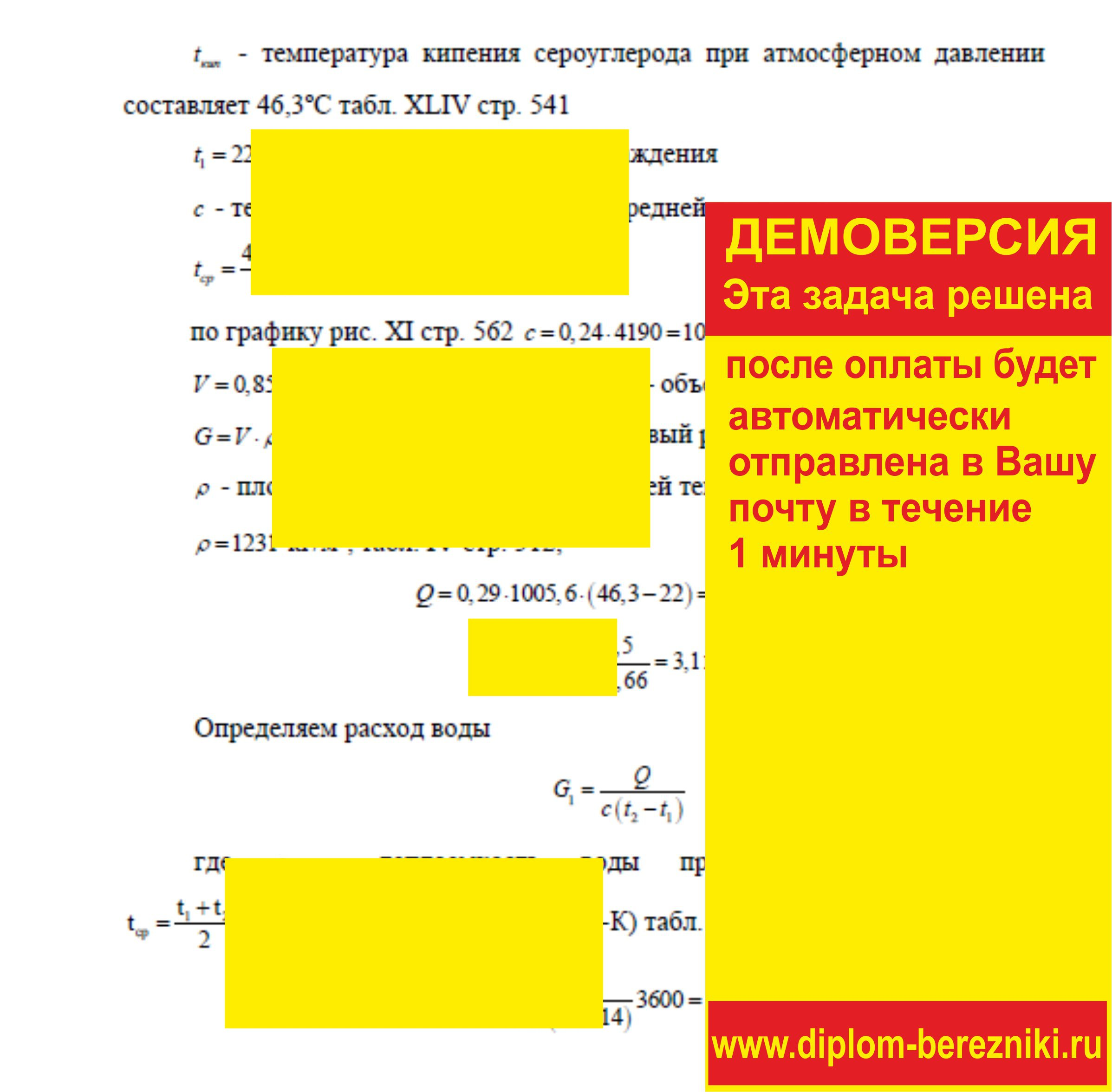 Решение задачи 4.21 по ПАХТ из задачника Павлова Романкова Носкова
