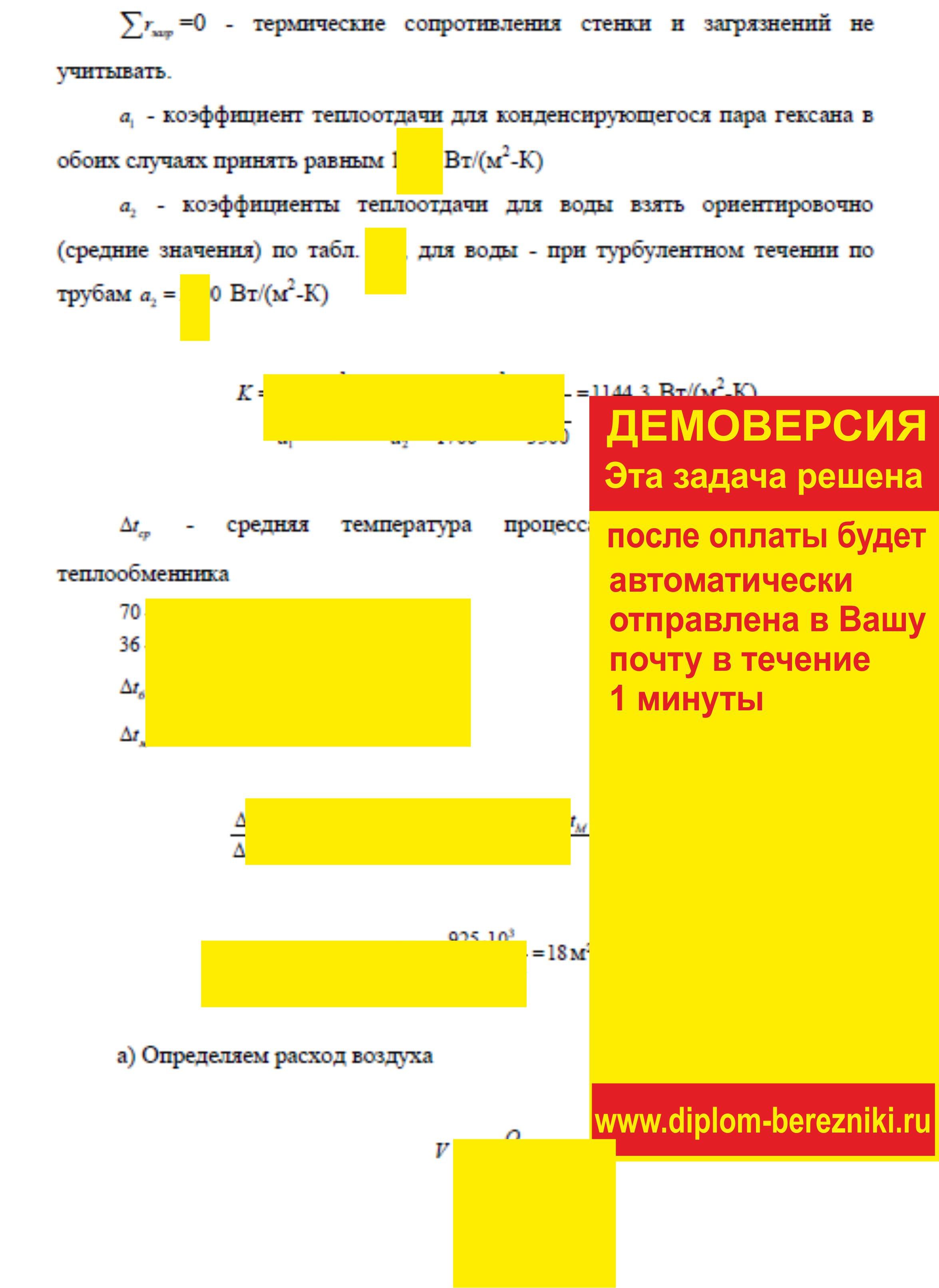Решение задачи 4.22 по ПАХТ из задачника Павлова Романкова Носкова