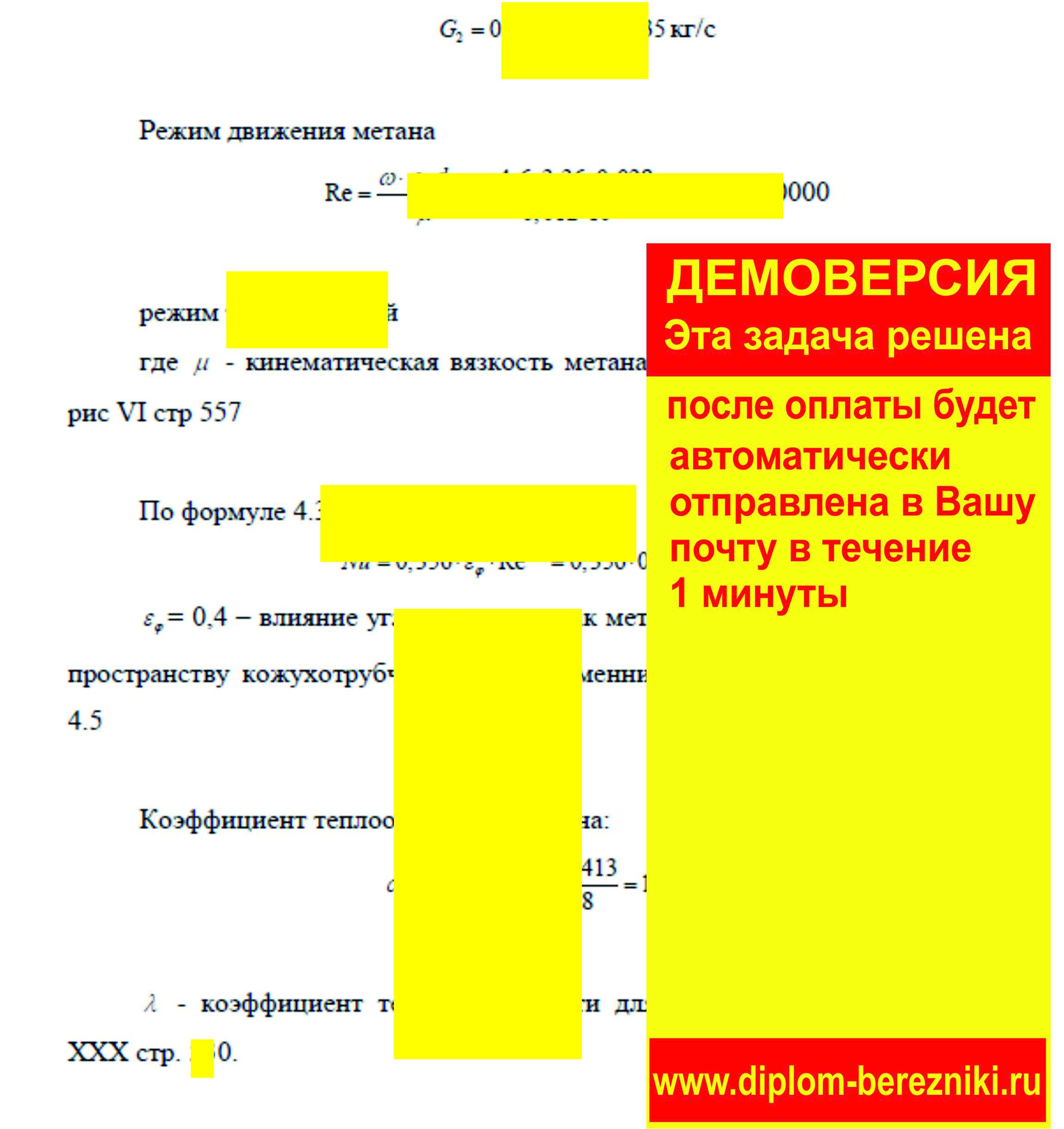 Решение задачи 4.23 по ПАХТ из задачника Павлова Романкова Носкова