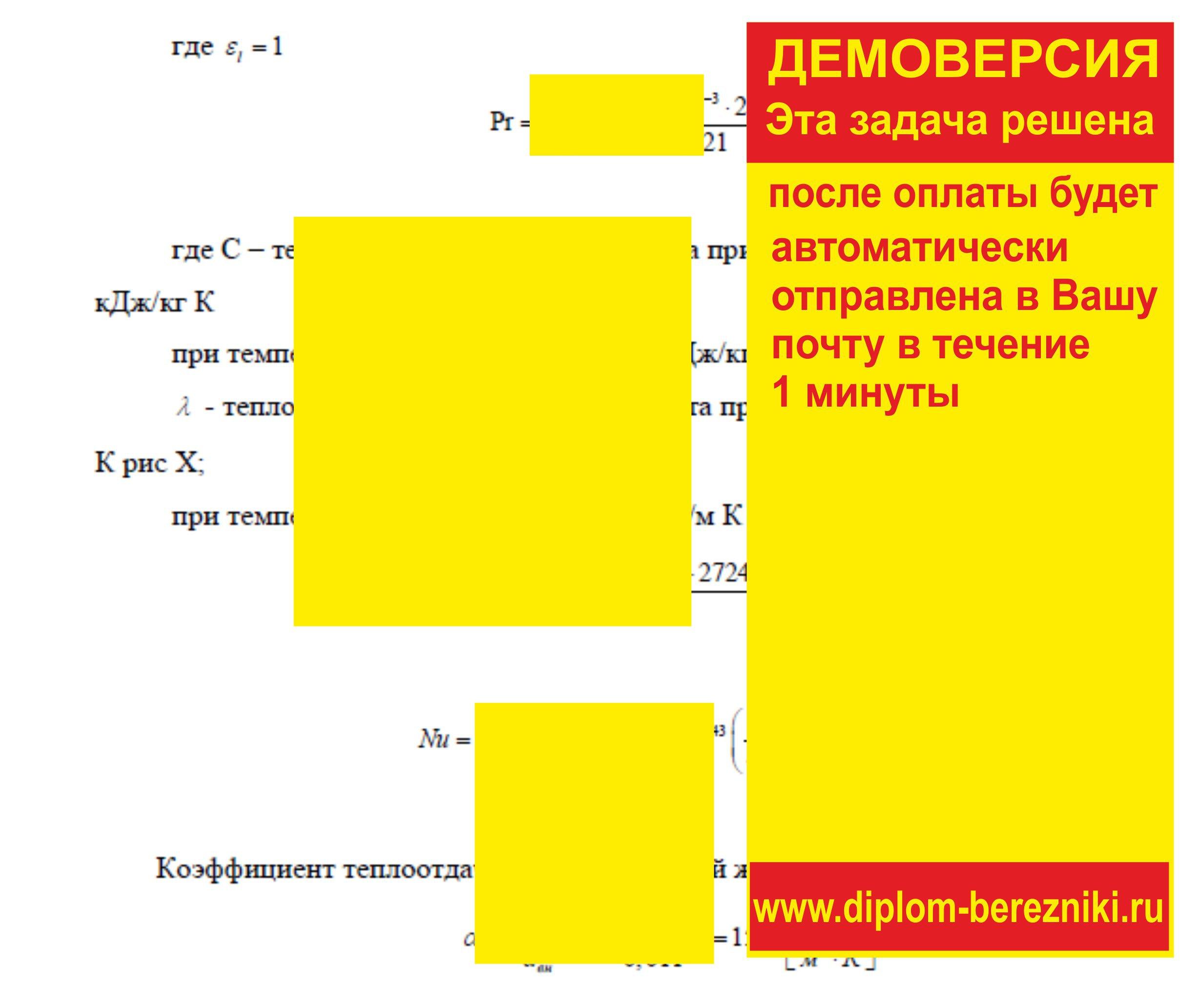 Решение задачи 4.24 по ПАХТ из задачника Павлова Романкова Носкова