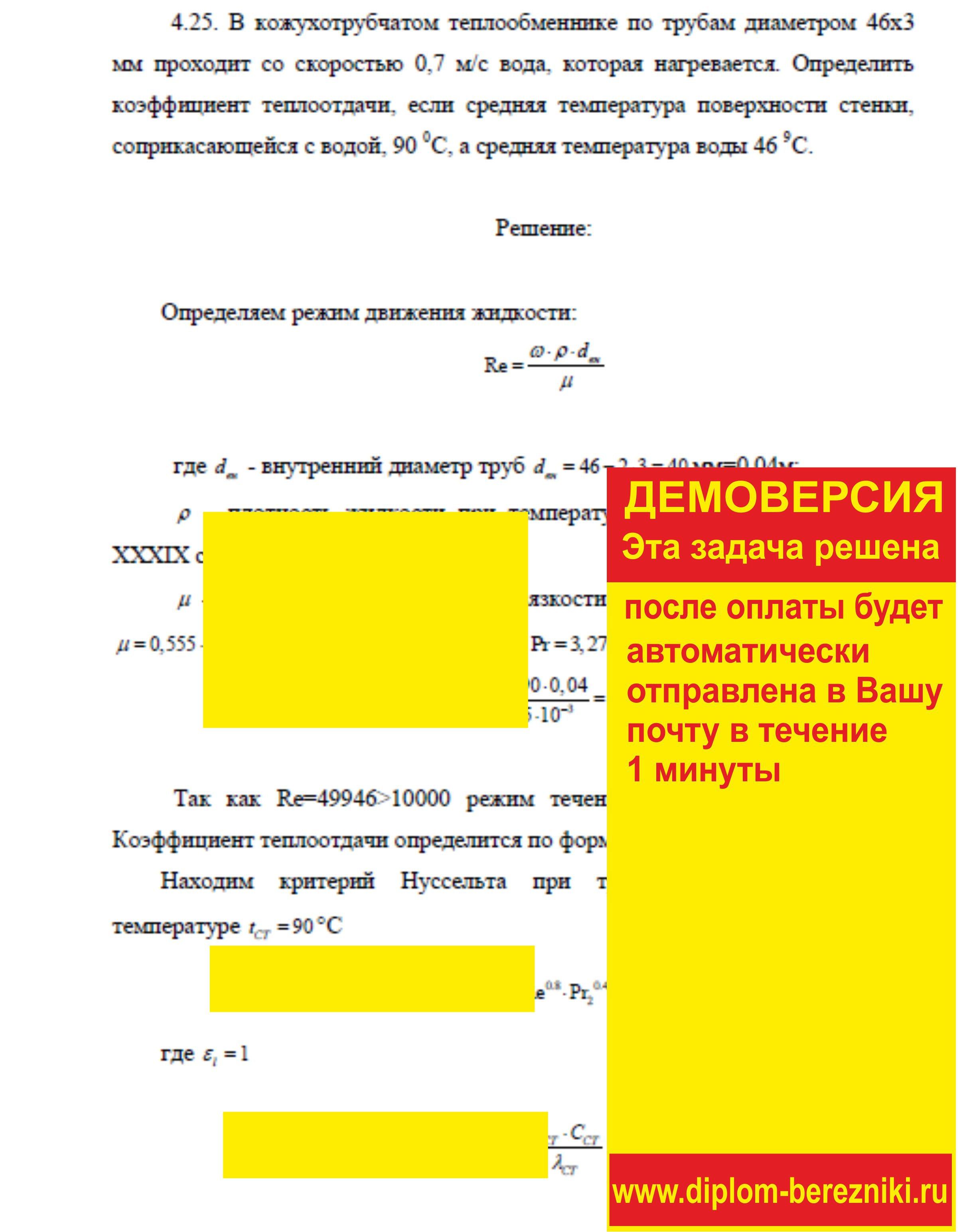 Решение задачи 4.25 по ПАХТ из задачника Павлова Романкова Носкова