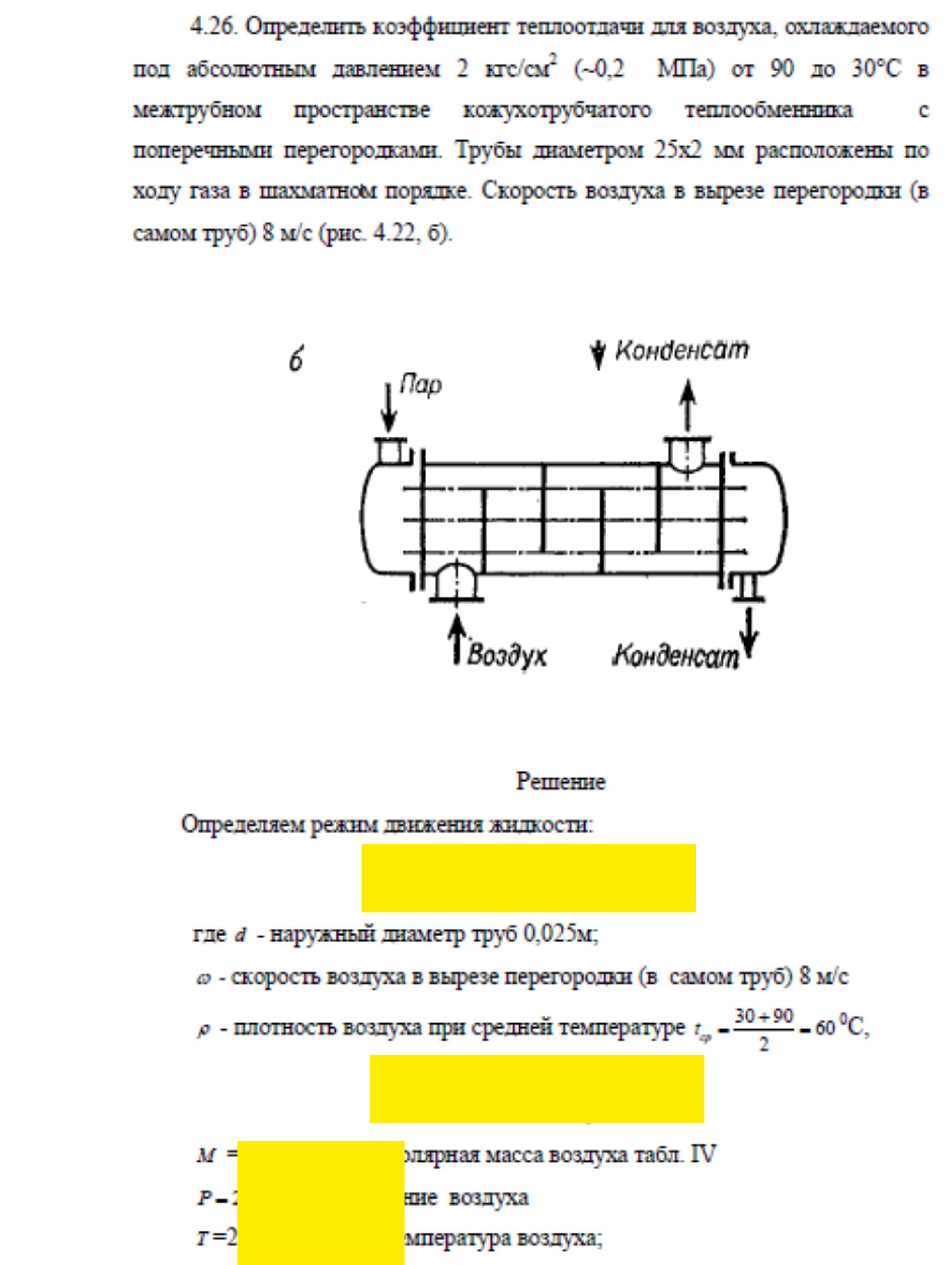 Решение задачи 4.26 по ПАХТ из задачника Павлова Романкова Носкова