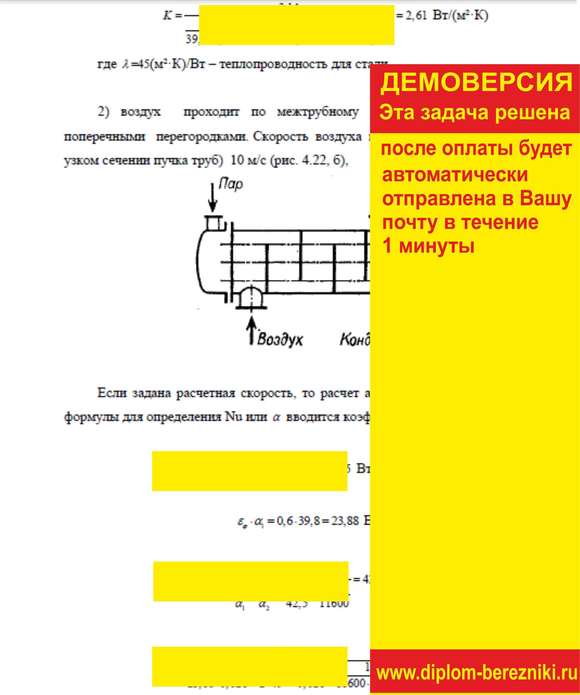 Решение задачи 4.27 по ПАХТ из задачника Павлова Романкова Носкова