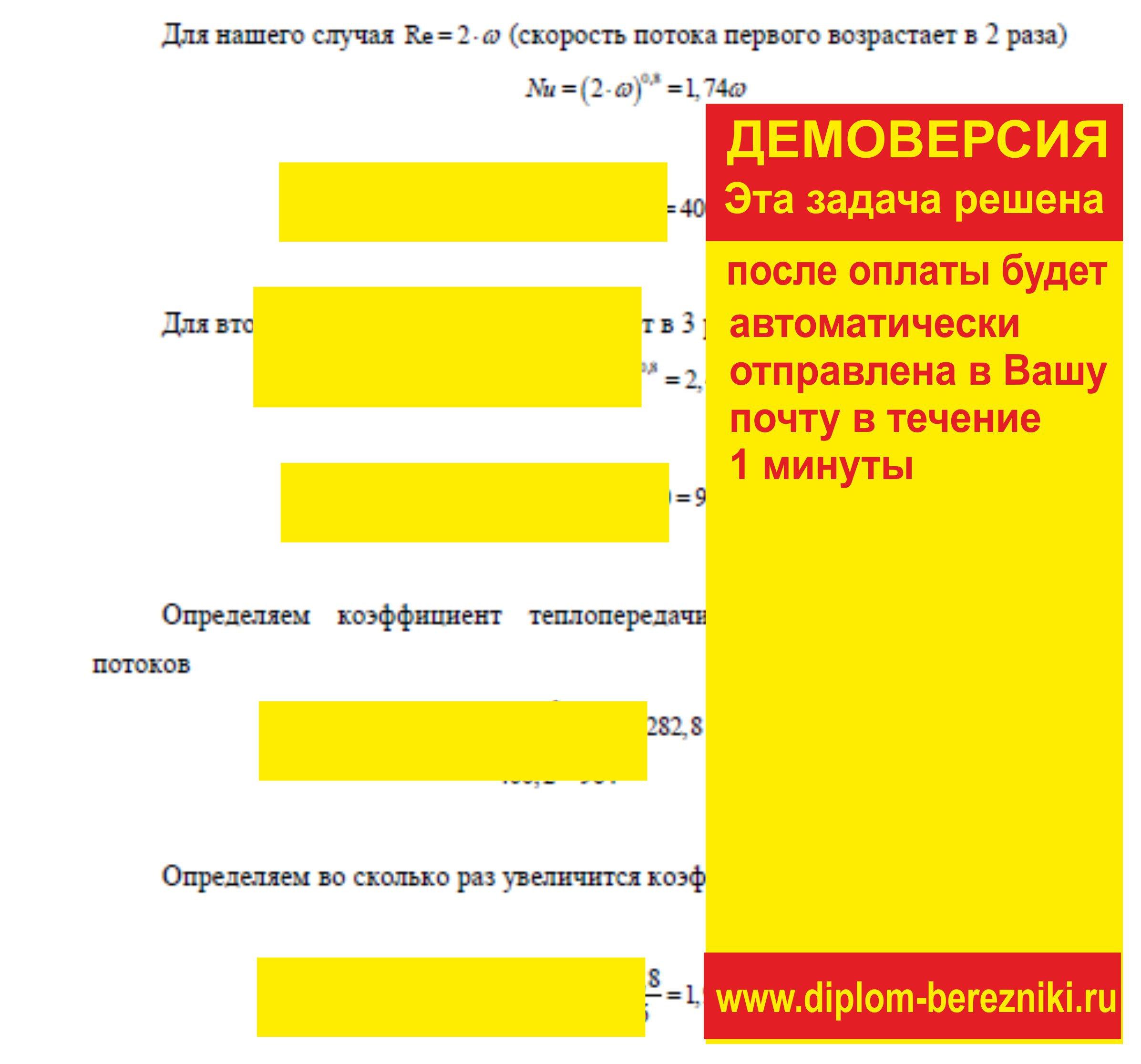 Решение задачи 4.28 по ПАХТ из задачника Павлова Романкова Носкова