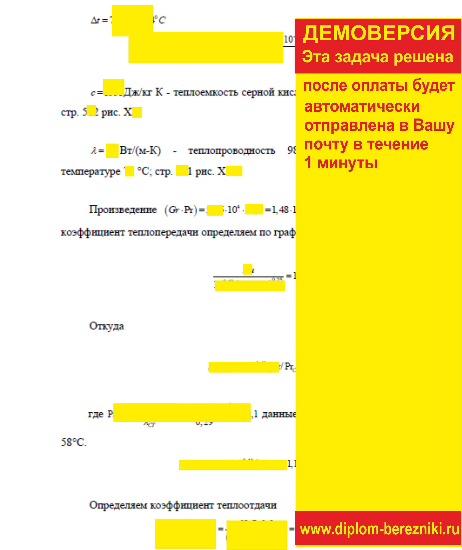 Решение задачи 4.29 по ПАХТ из задачника Павлова Романкова Носкова
