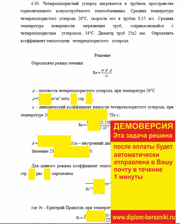 Решение задачи 4.30 по ПАХТ из задачника Павлова Романкова Носкова