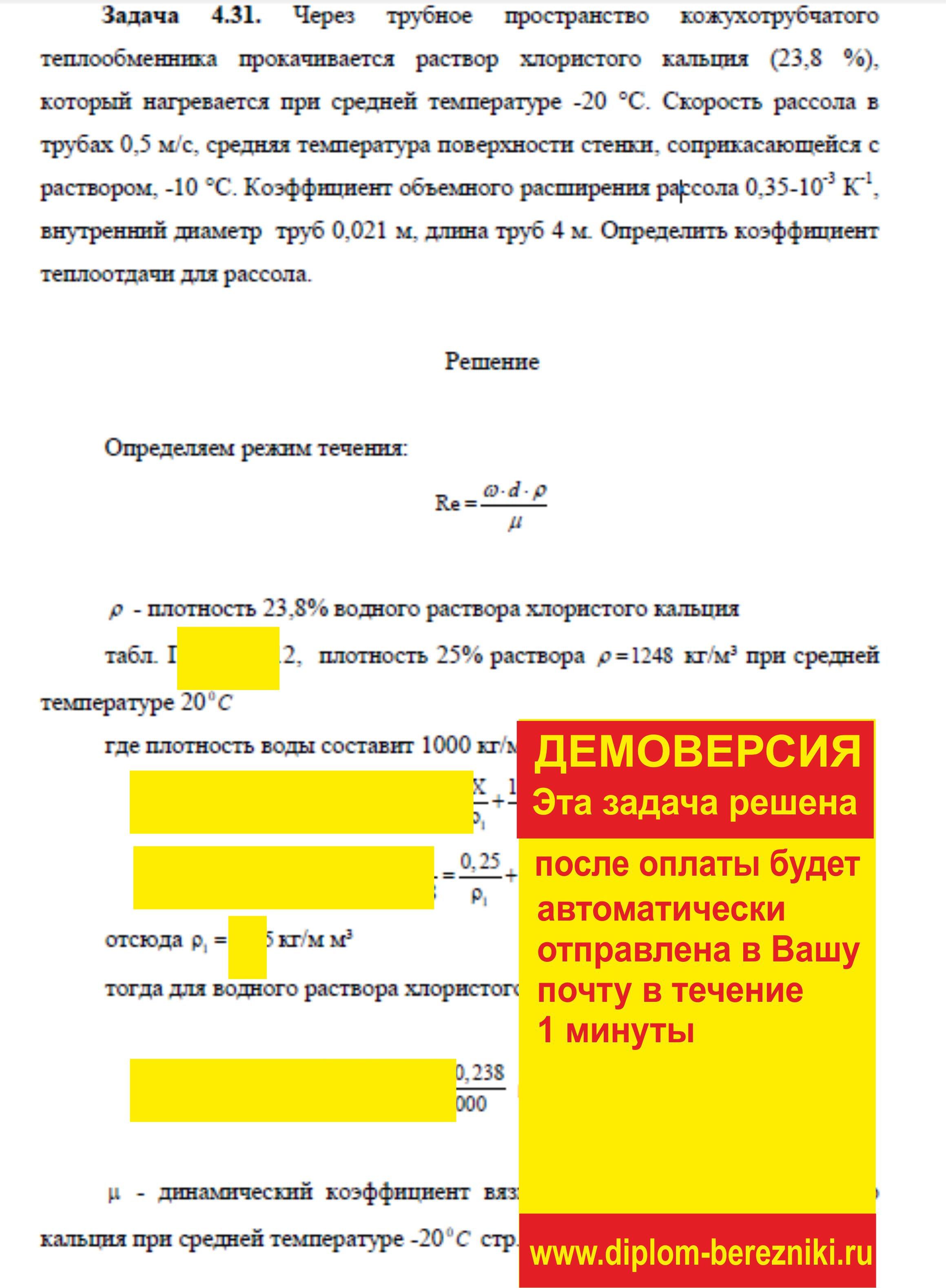 Решение задачи 4.31 по ПАХТ из задачника Павлова Романкова Носкова